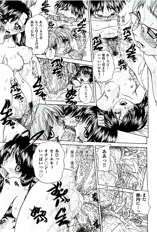 COMIC AUN 2009-08 Vol. 158 92