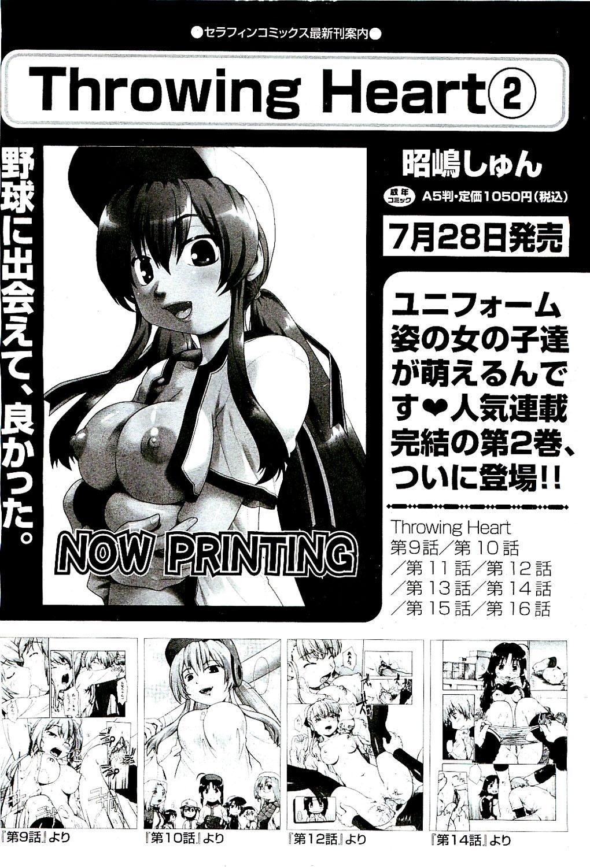 COMIC AUN 2009-08 Vol. 158 97