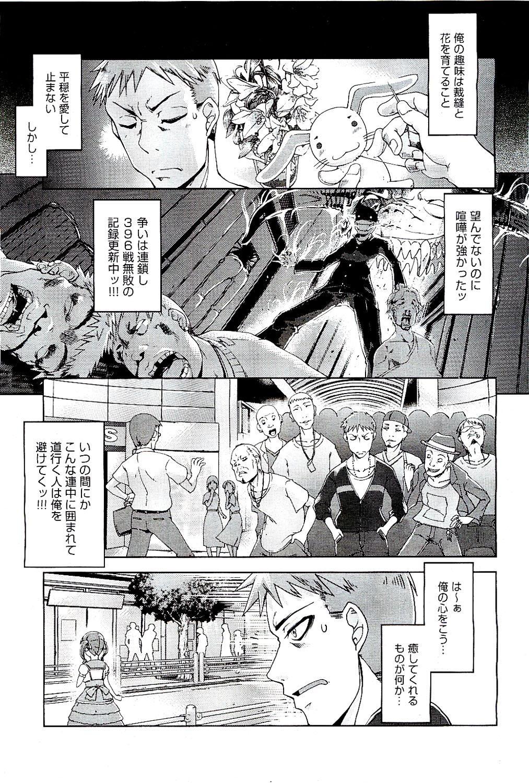 COMIC AUN 2009-08 Vol. 158 98