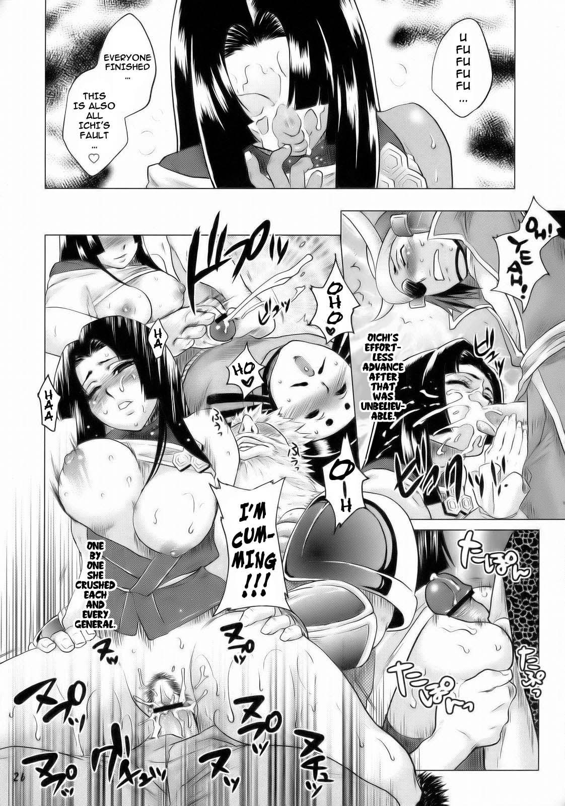 Genyou Inwaku 23