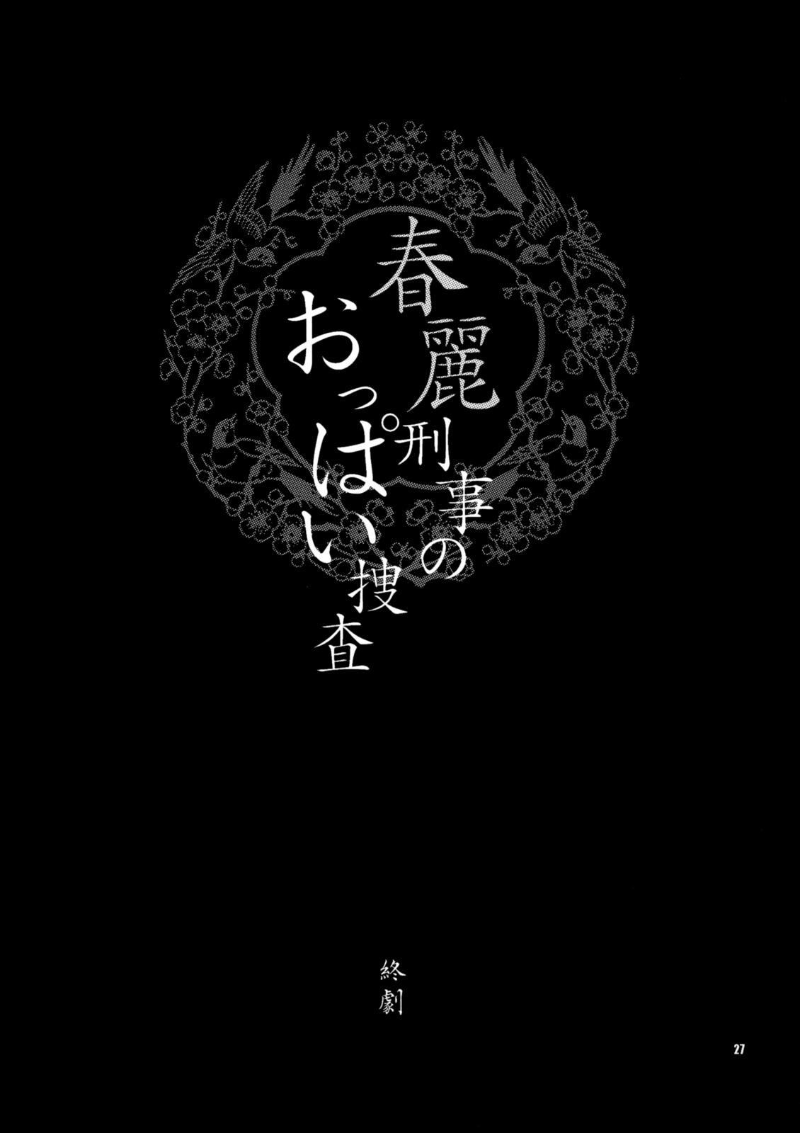 (C75) [Shallot Coco (Yukiyanagi)] Yukiyanagi no Hon 18 Chun-Li Keiji no Oppai Sousa | Detective Chun-Li's Boobie Investigation (Street Fighter) [English] [Hentai from Hell] 25