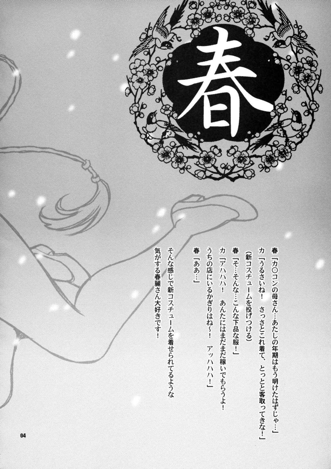 (C75) [Shallot Coco (Yukiyanagi)] Yukiyanagi no Hon 18 Chun-Li Keiji no Oppai Sousa | Detective Chun-Li's Boobie Investigation (Street Fighter) [English] [Hentai from Hell] 2