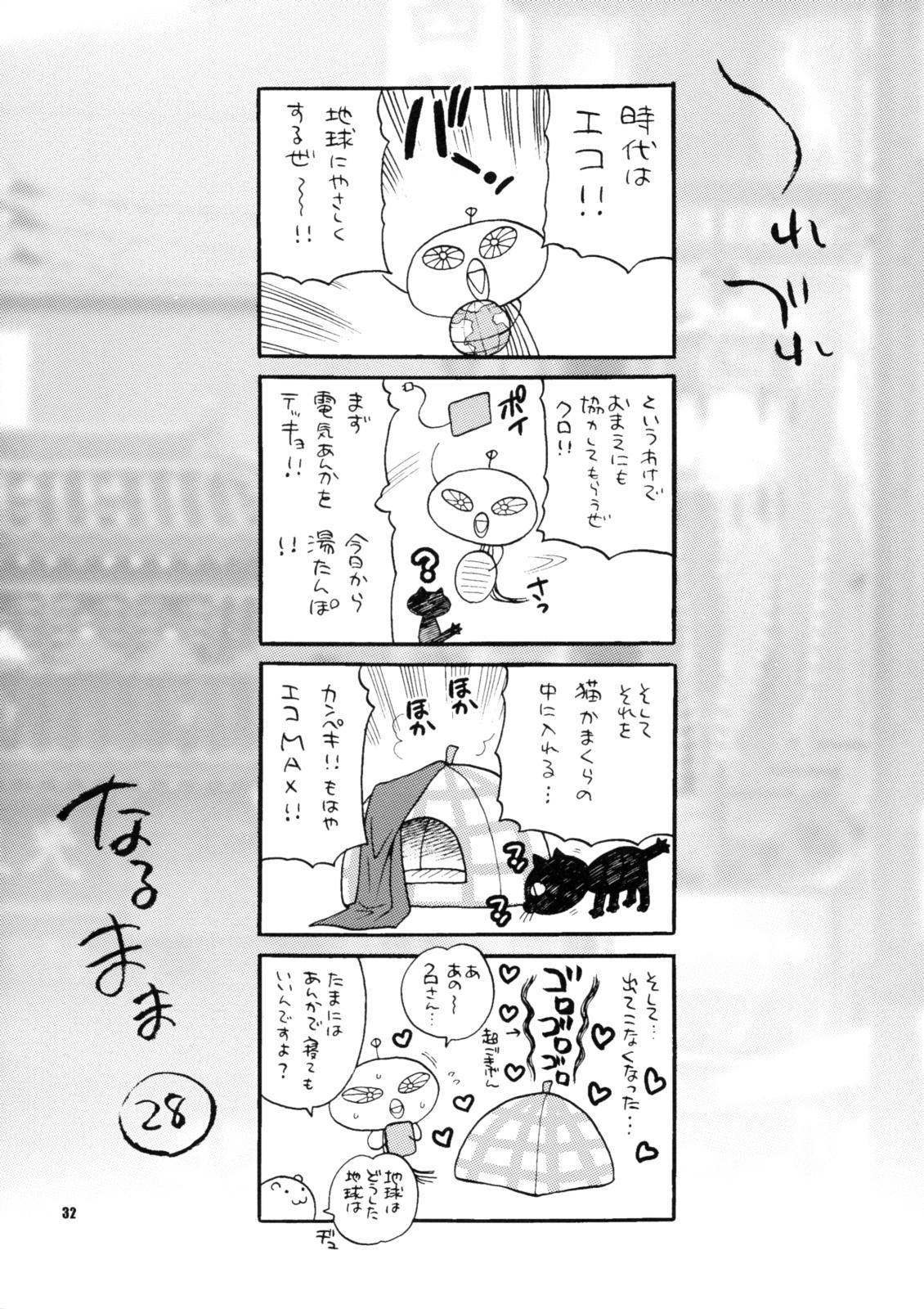 (C75) [Shallot Coco (Yukiyanagi)] Yukiyanagi no Hon 18 Chun-Li Keiji no Oppai Sousa | Detective Chun-Li's Boobie Investigation (Street Fighter) [English] [Hentai from Hell] 30