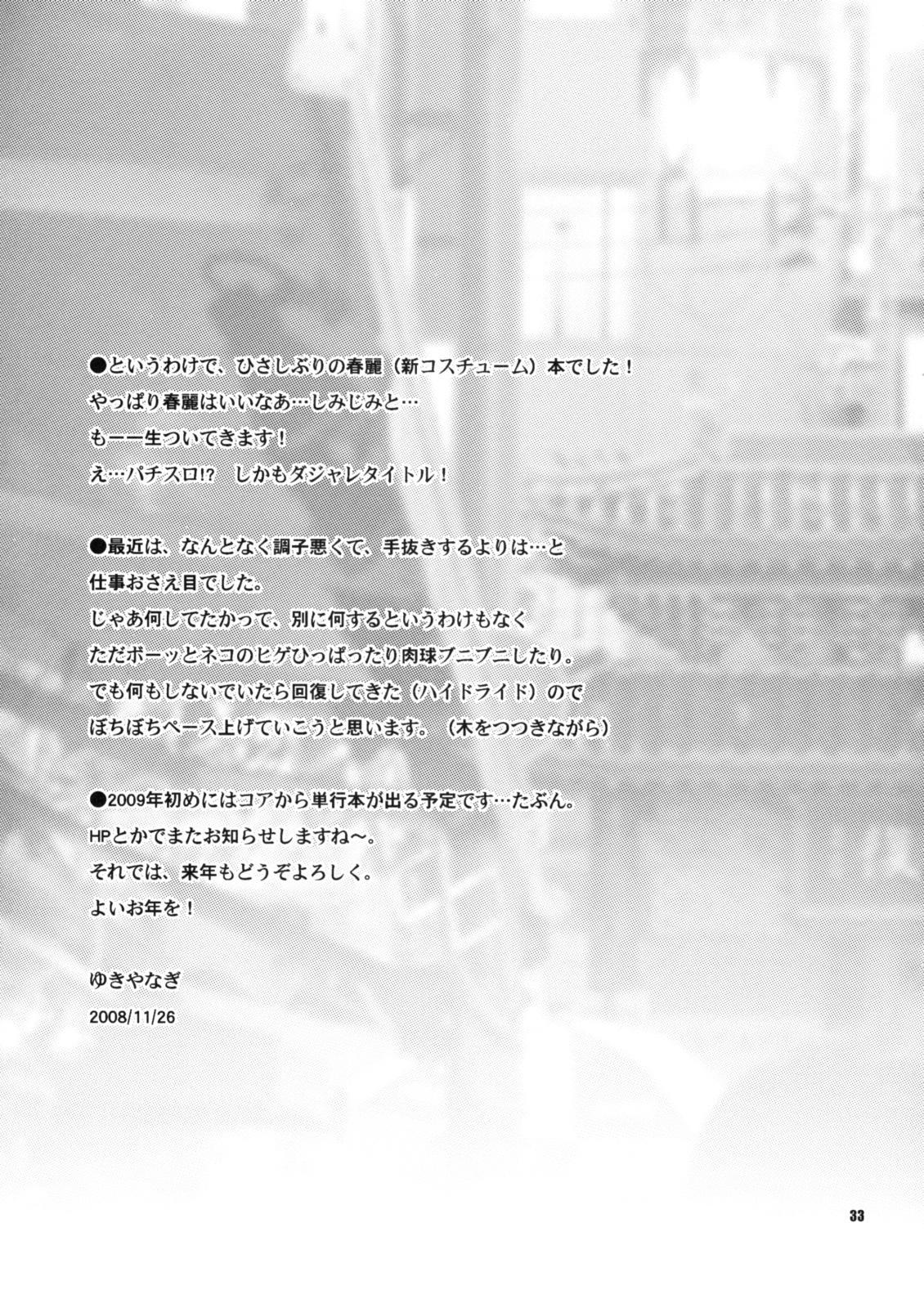 (C75) [Shallot Coco (Yukiyanagi)] Yukiyanagi no Hon 18 Chun-Li Keiji no Oppai Sousa | Detective Chun-Li's Boobie Investigation (Street Fighter) [English] [Hentai from Hell] 31