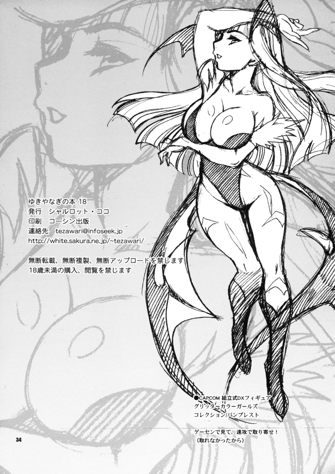 (C75) [Shallot Coco (Yukiyanagi)] Yukiyanagi no Hon 18 Chun-Li Keiji no Oppai Sousa | Detective Chun-Li's Boobie Investigation (Street Fighter) [English] [Hentai from Hell] 32