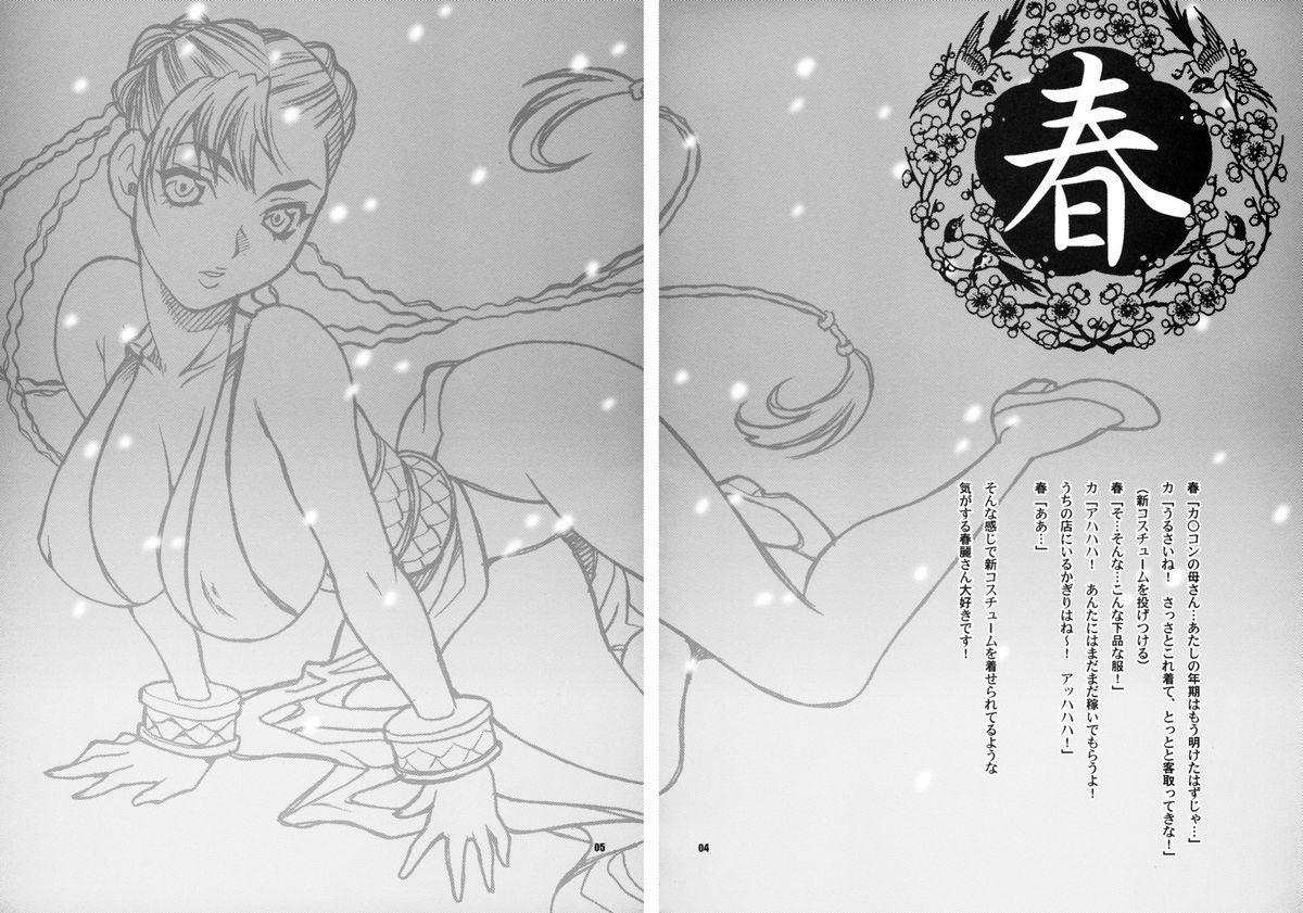 (C75) [Shallot Coco (Yukiyanagi)] Yukiyanagi no Hon 18 Chun-Li Keiji no Oppai Sousa | Detective Chun-Li's Boobie Investigation (Street Fighter) [English] [Hentai from Hell] 3