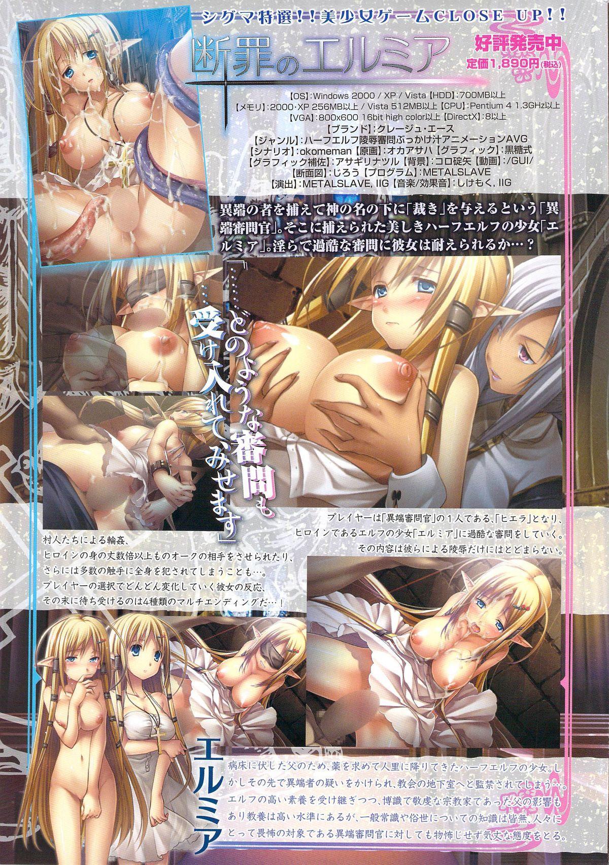 COMIC Sigma Vol.34 10