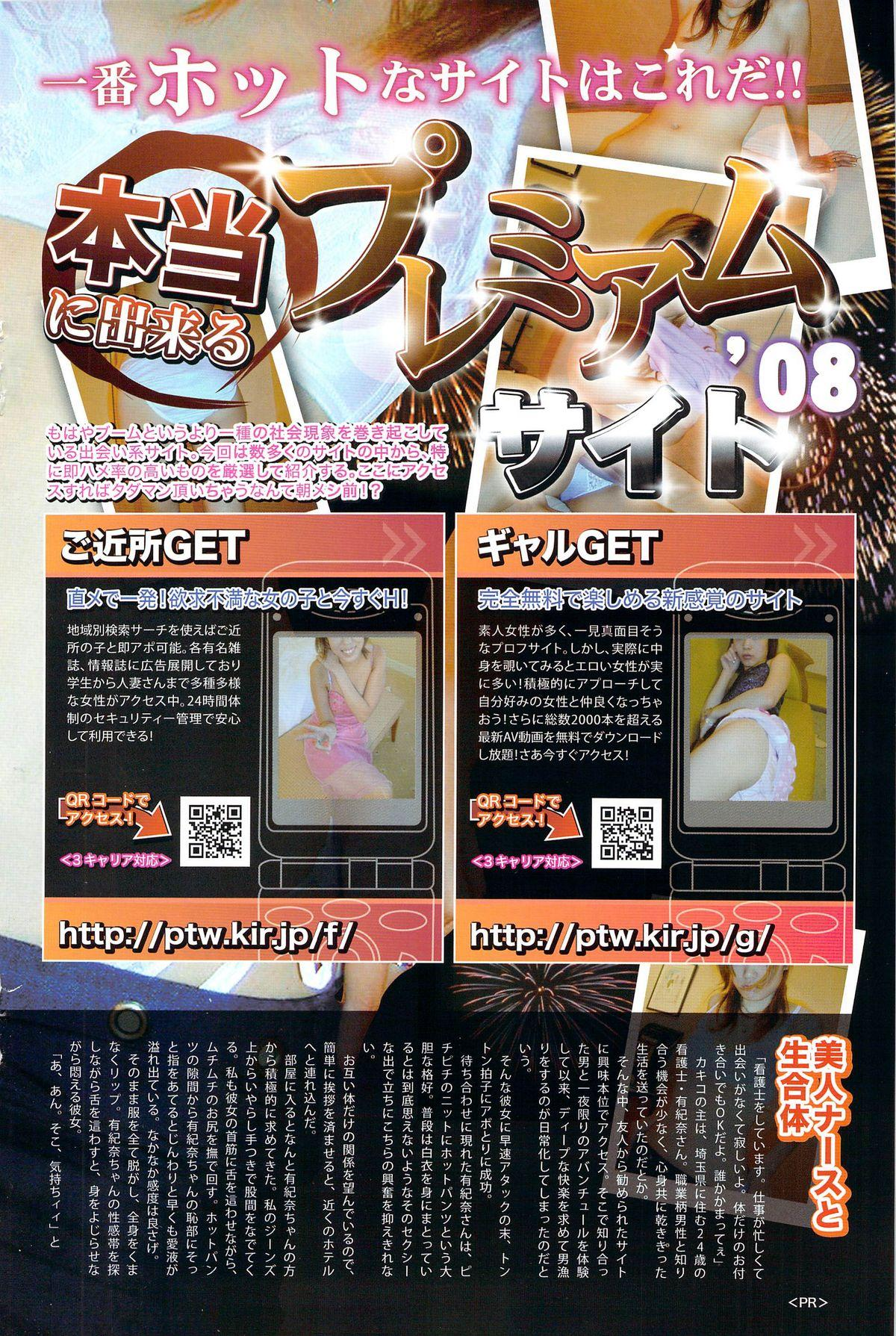 COMIC Sigma Vol.34 141