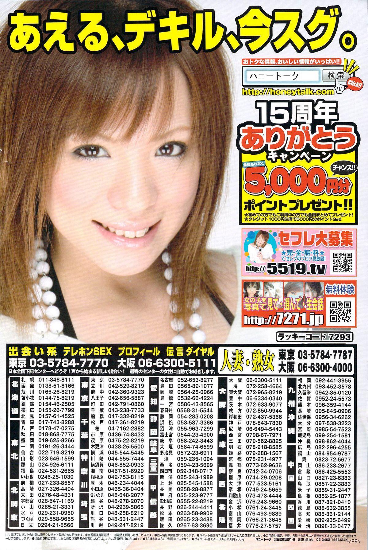 COMIC Sigma Vol.34 143