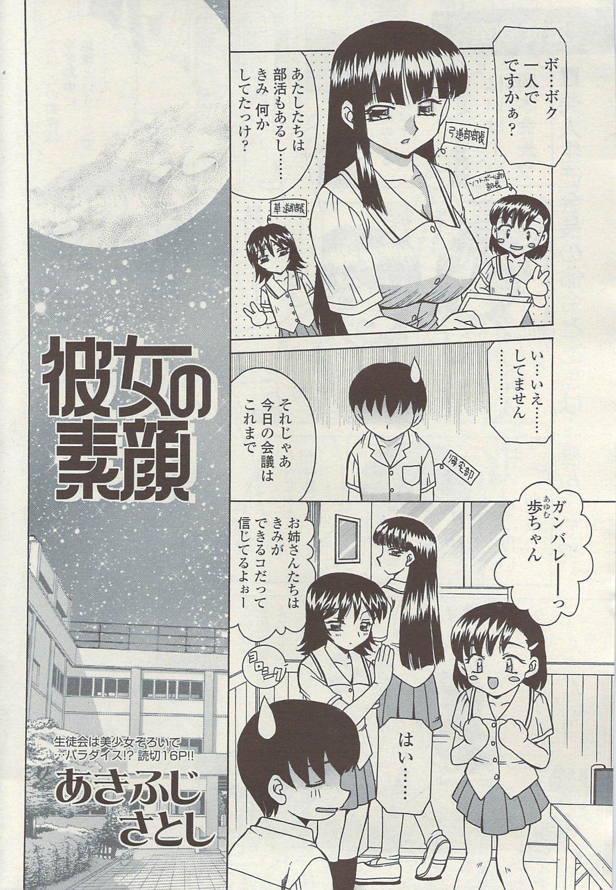 COMIC Sigma Vol.34 199