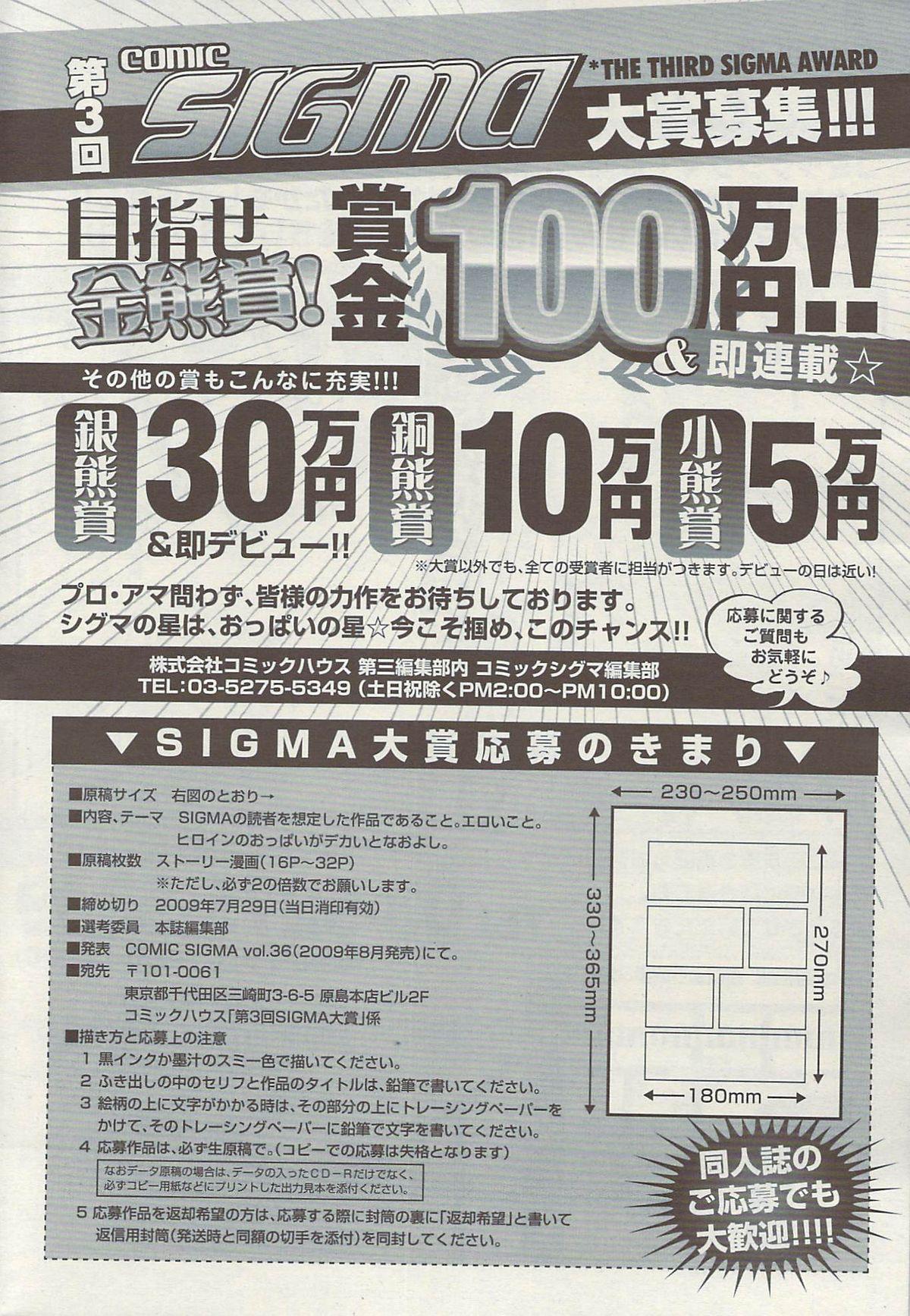 COMIC Sigma Vol.34 231