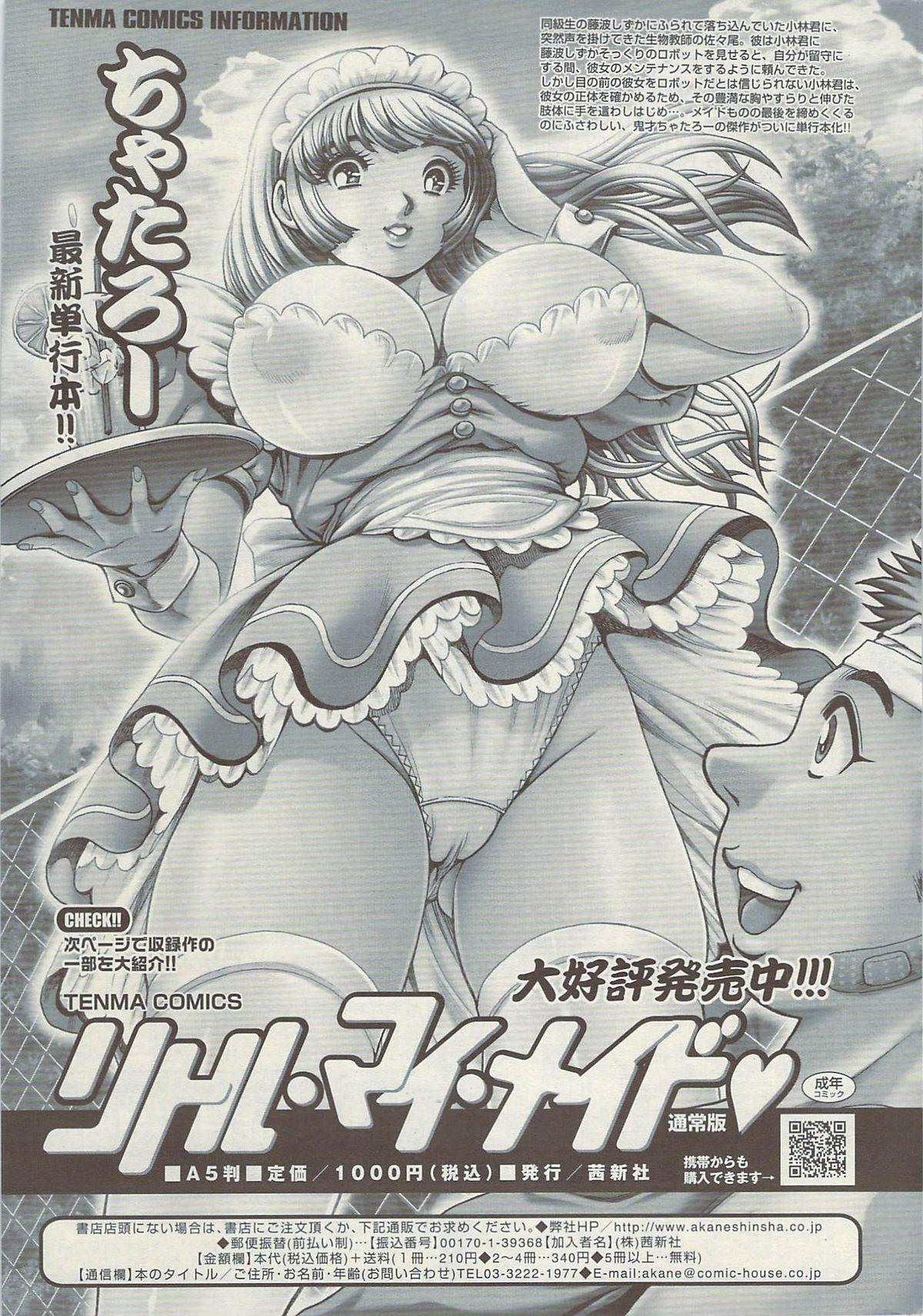 COMIC Sigma Vol.34 244