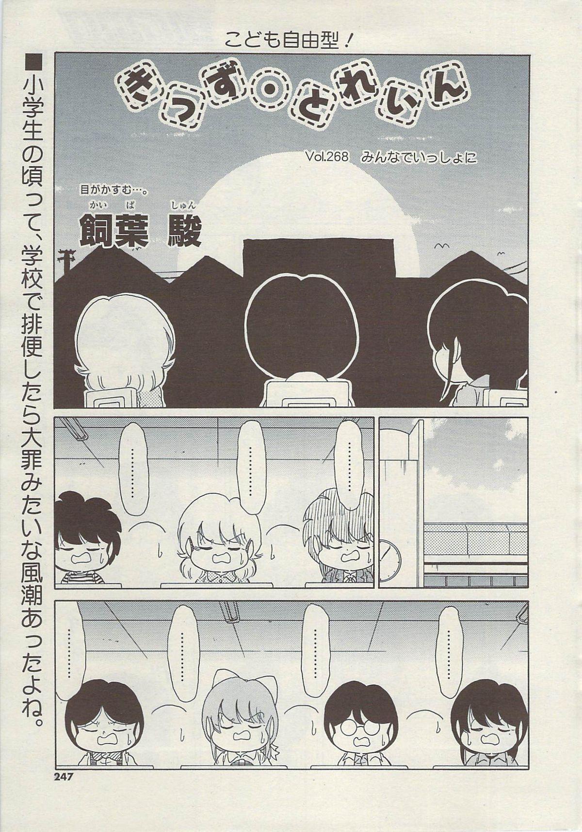 COMIC Sigma Vol.34 246