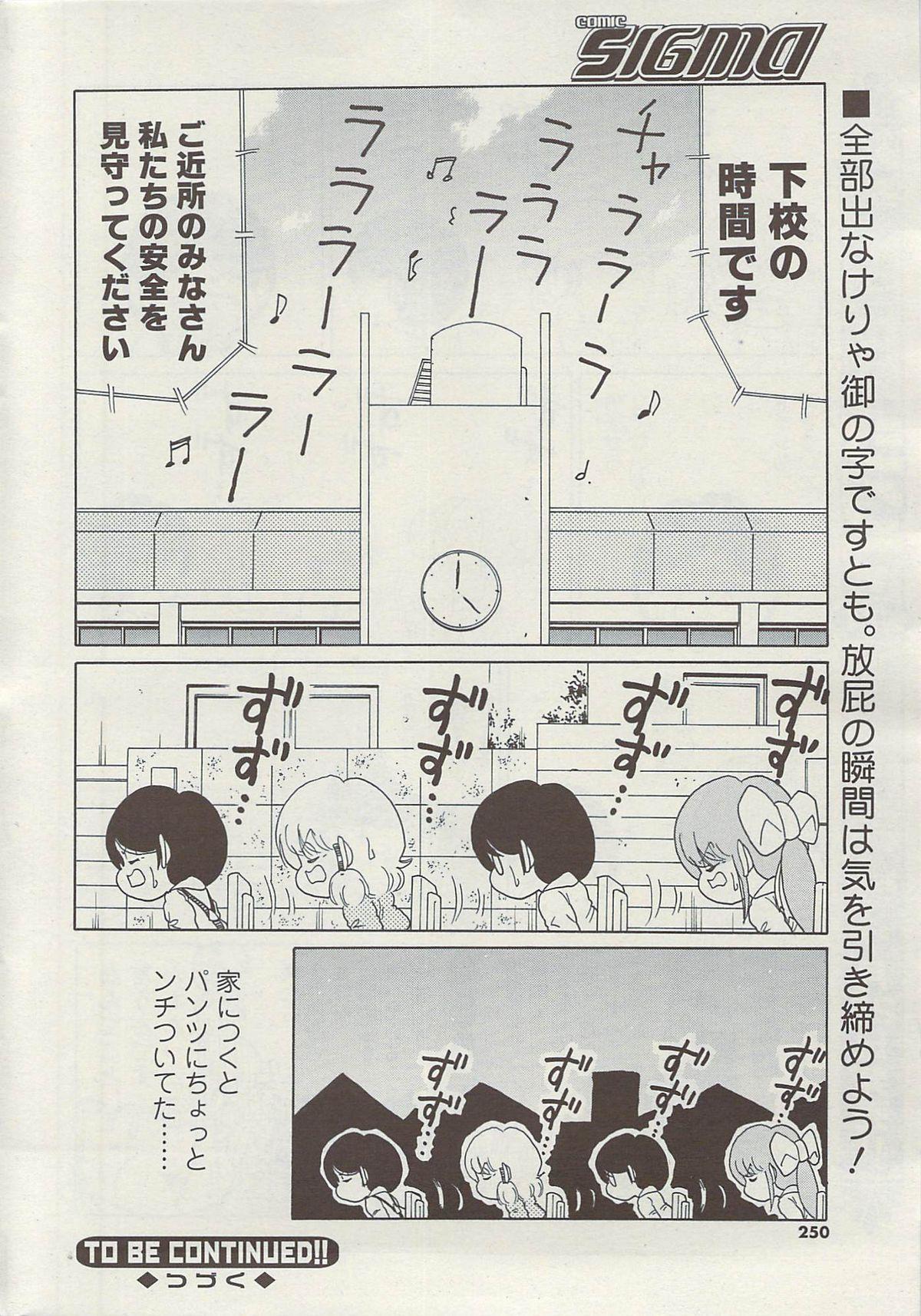 COMIC Sigma Vol.34 249
