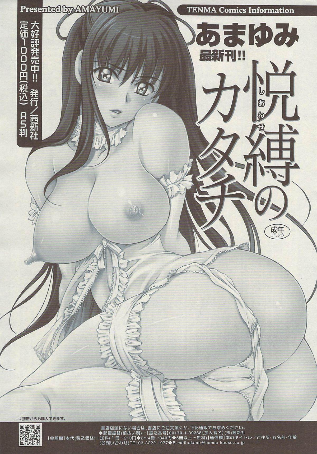 COMIC Sigma Vol.34 250
