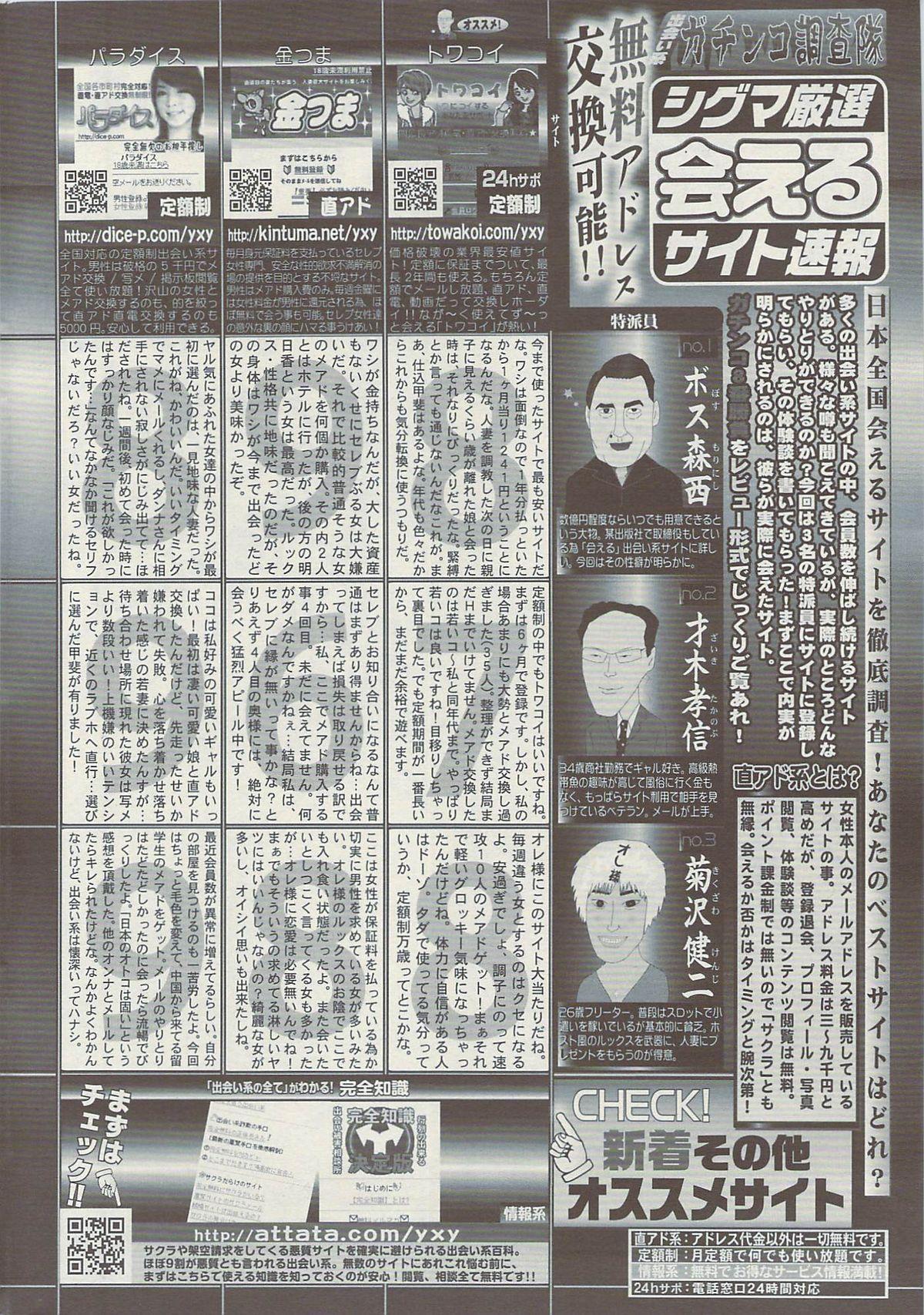 COMIC Sigma Vol.34 251