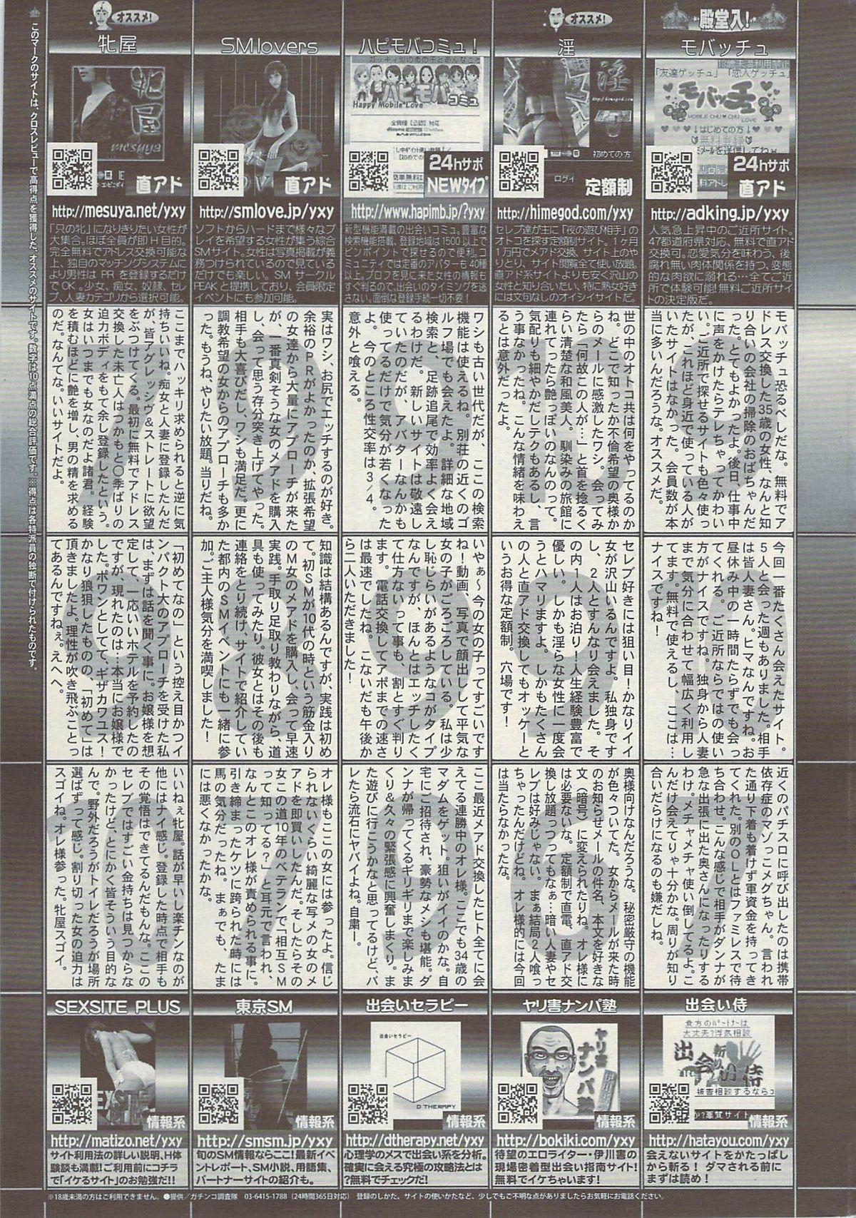 COMIC Sigma Vol.34 252
