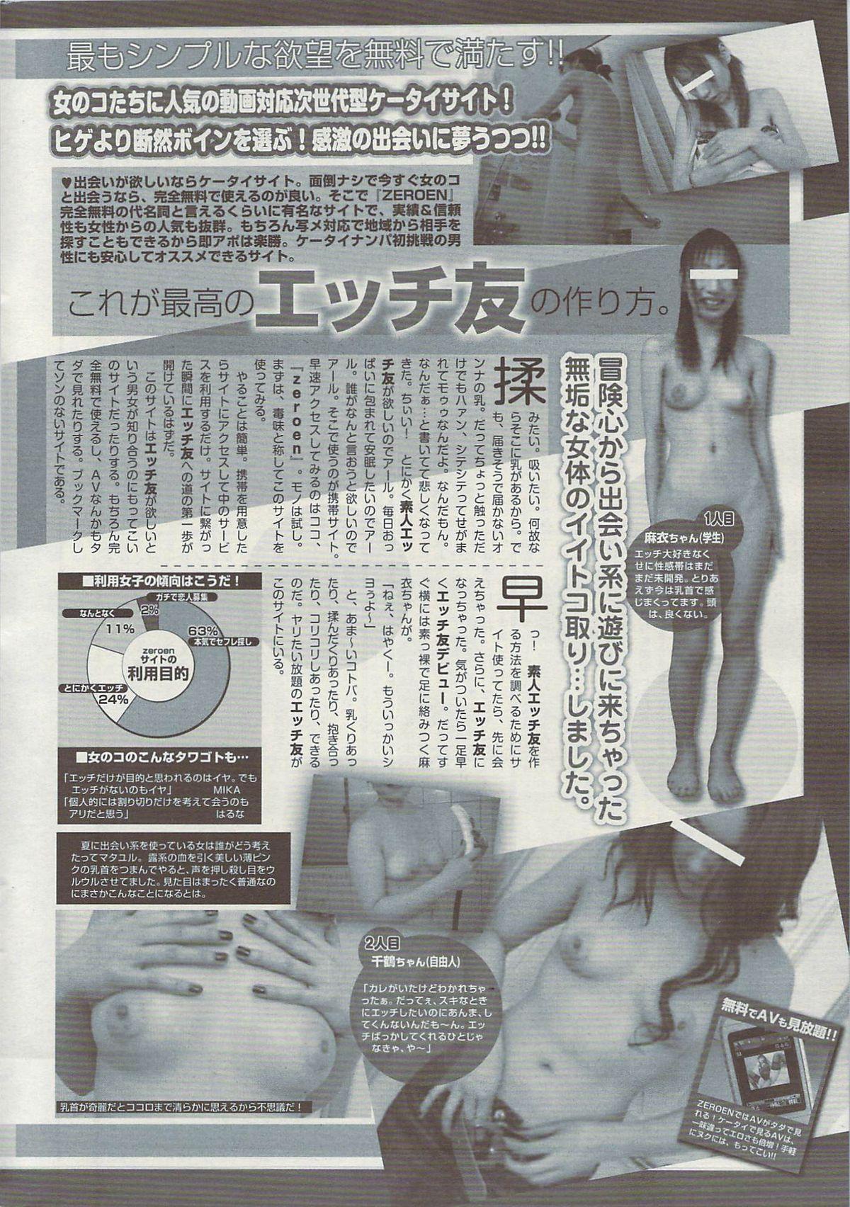 COMIC Sigma Vol.34 253