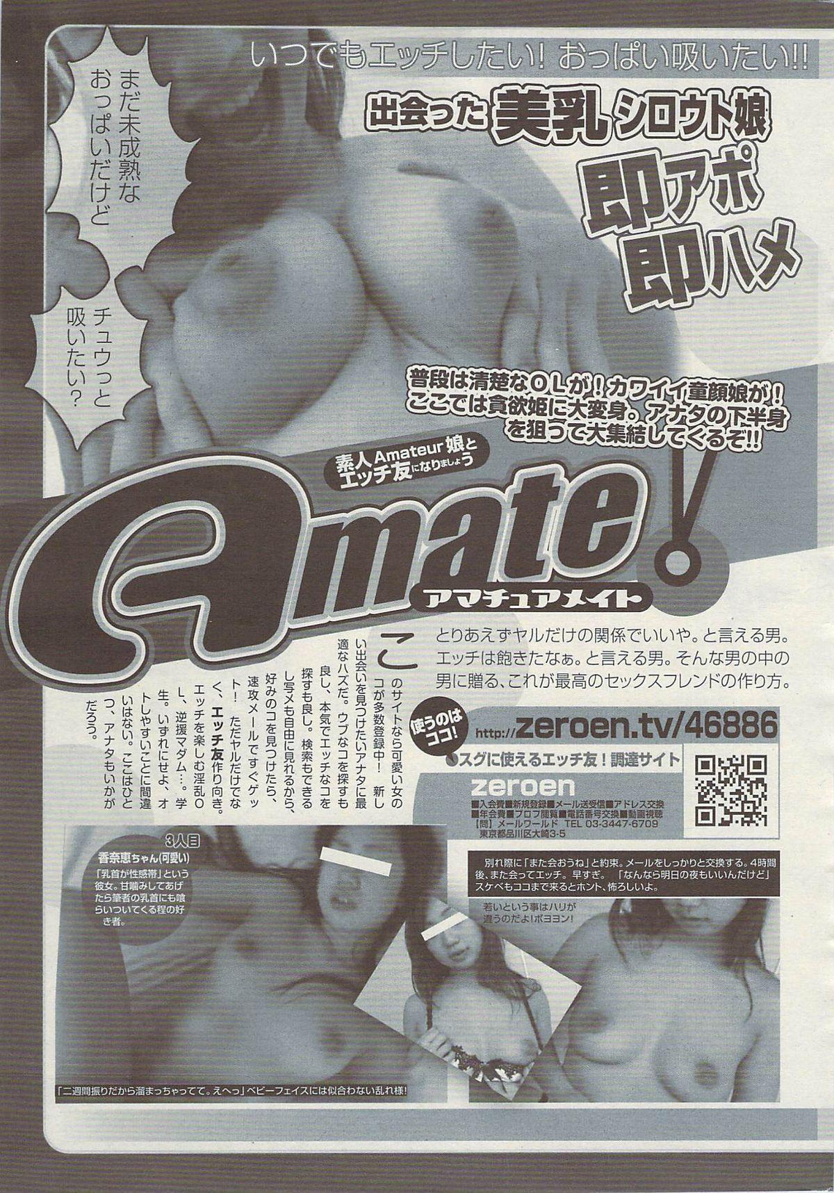 COMIC Sigma Vol.34 254