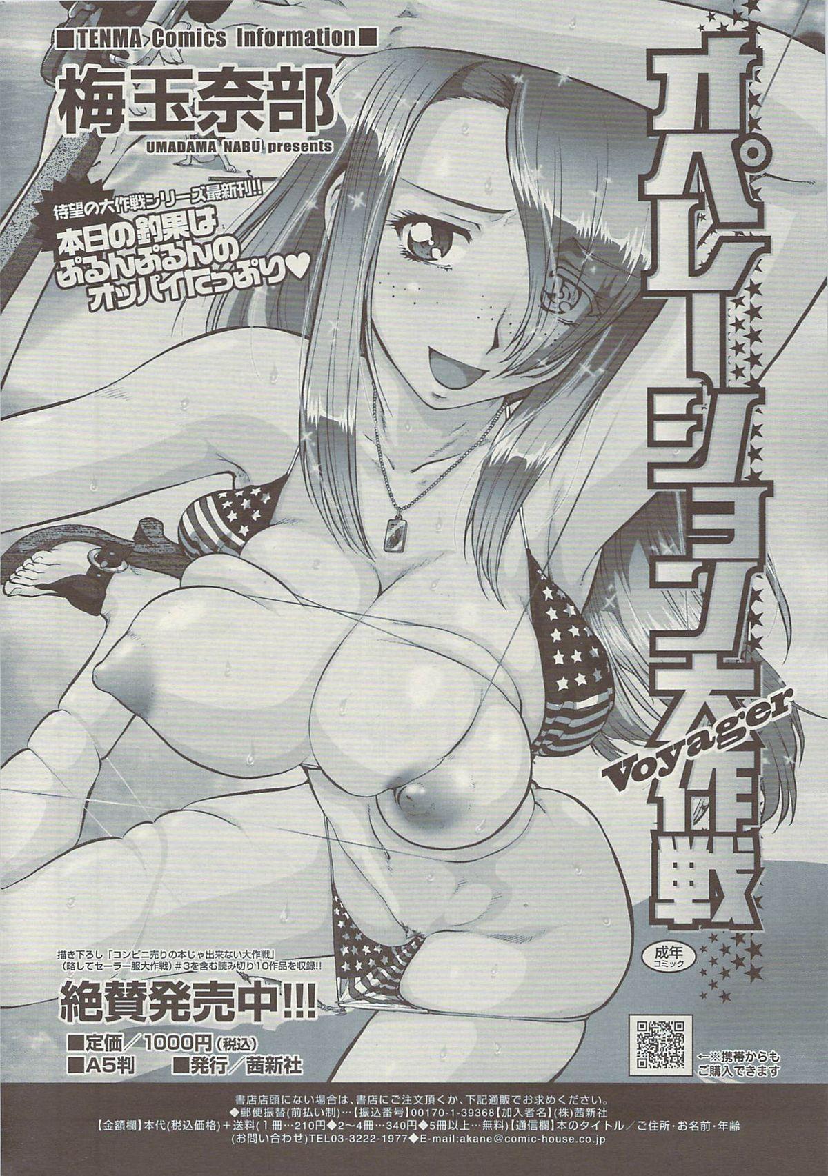 COMIC Sigma Vol.34 255