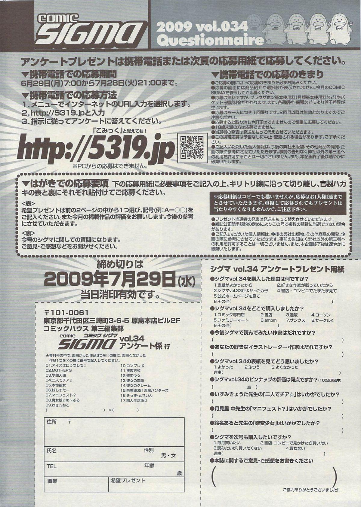 COMIC Sigma Vol.34 267