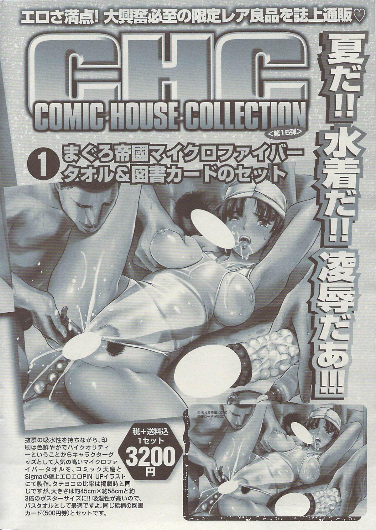 COMIC Sigma Vol.34 269