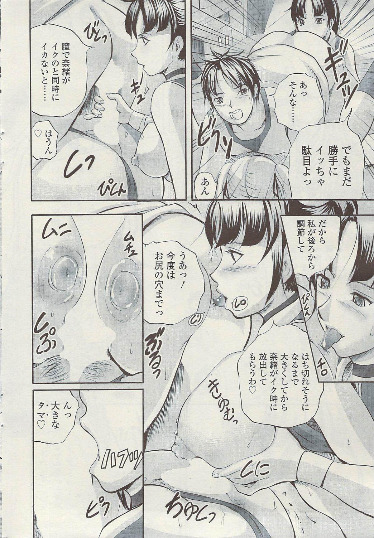COMIC Sigma Vol.34 57