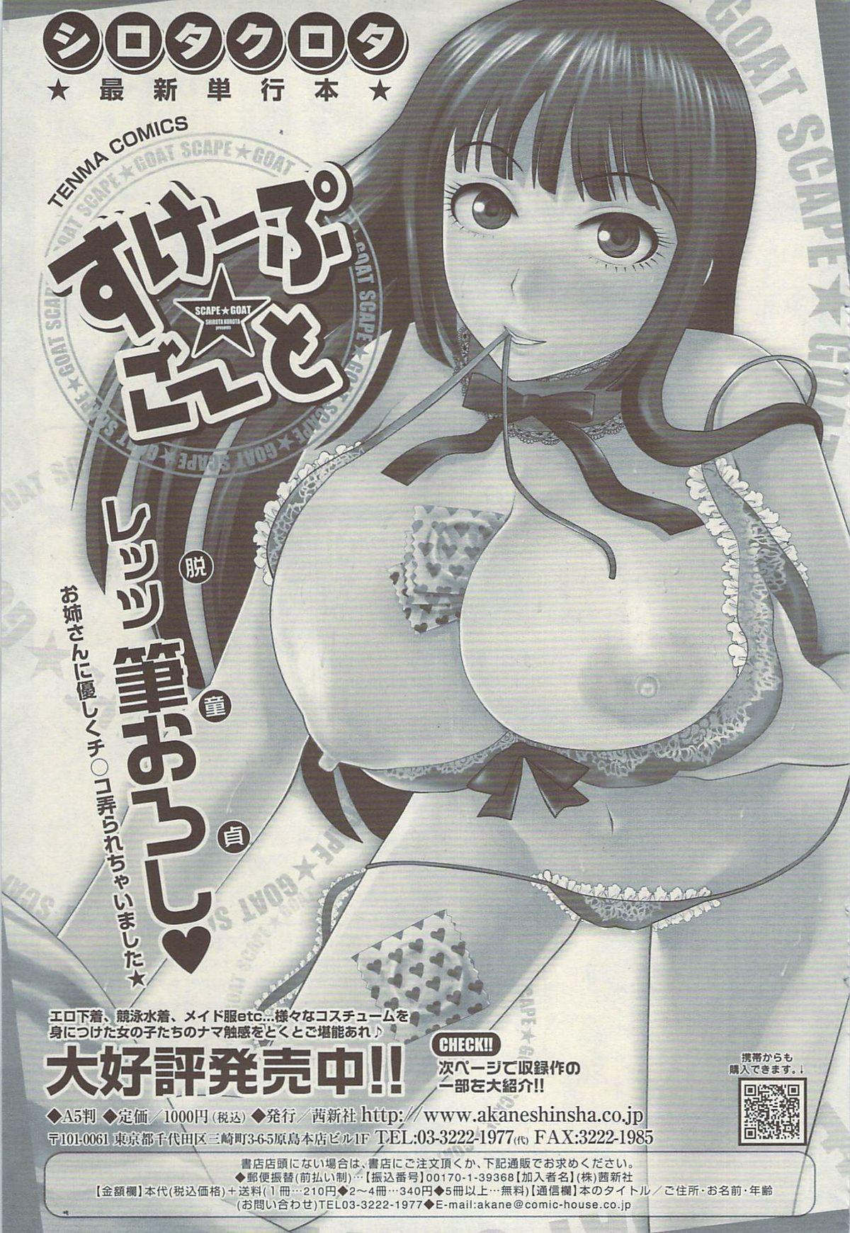 COMIC Sigma Vol.34 88