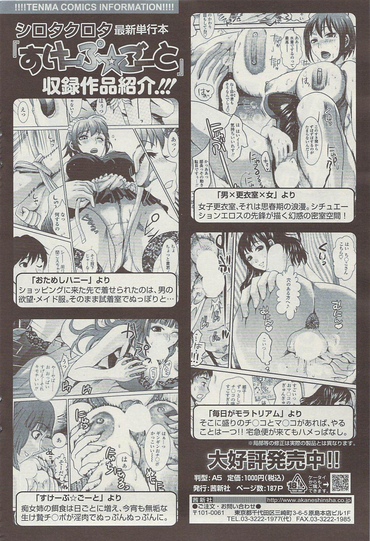 COMIC Sigma Vol.34 89