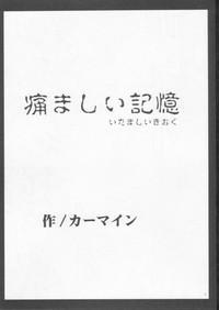 Itamashii Kioku 3