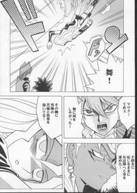 Itamashii Kioku 5