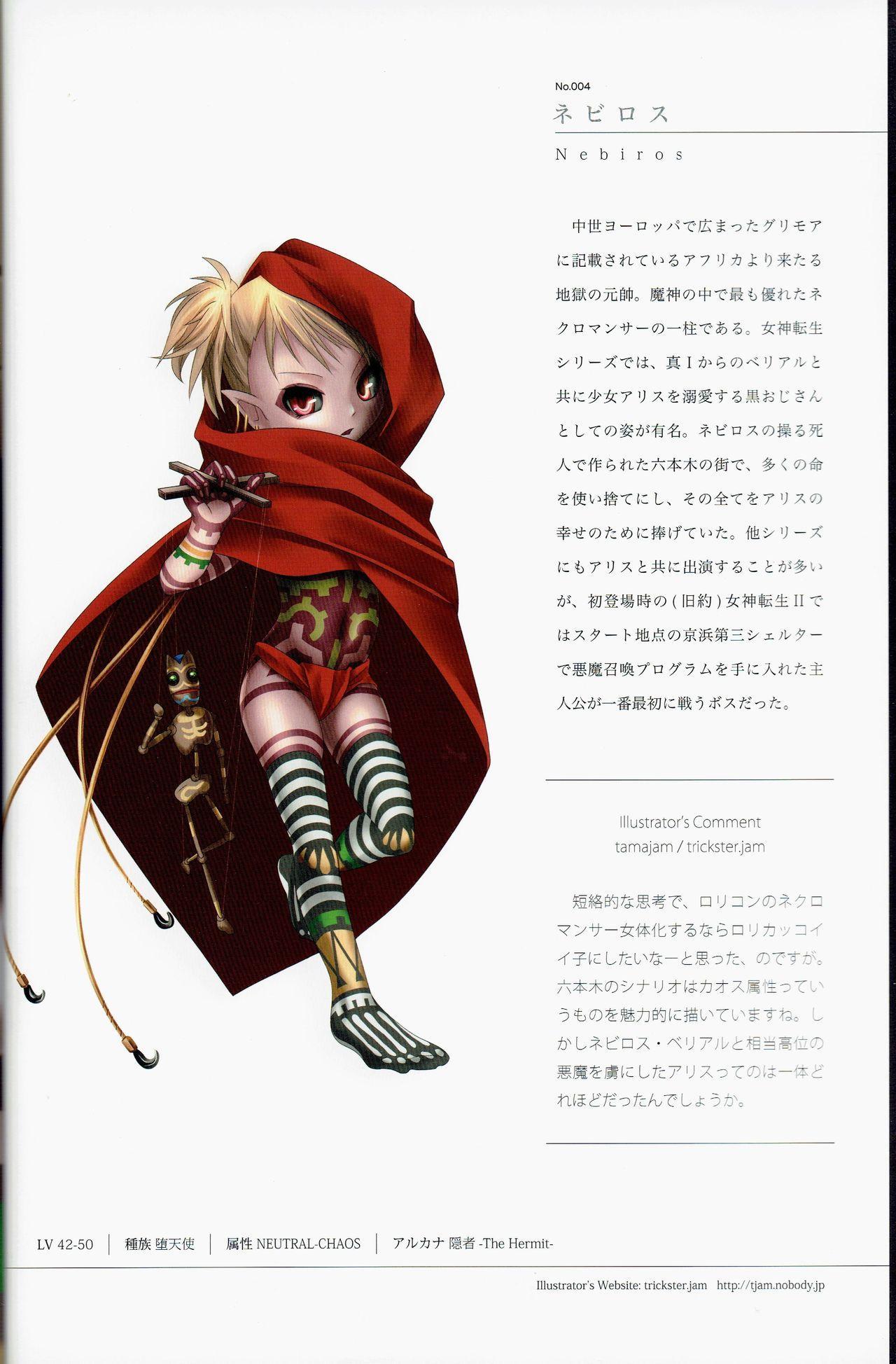 Shinyaku Banmaden 9