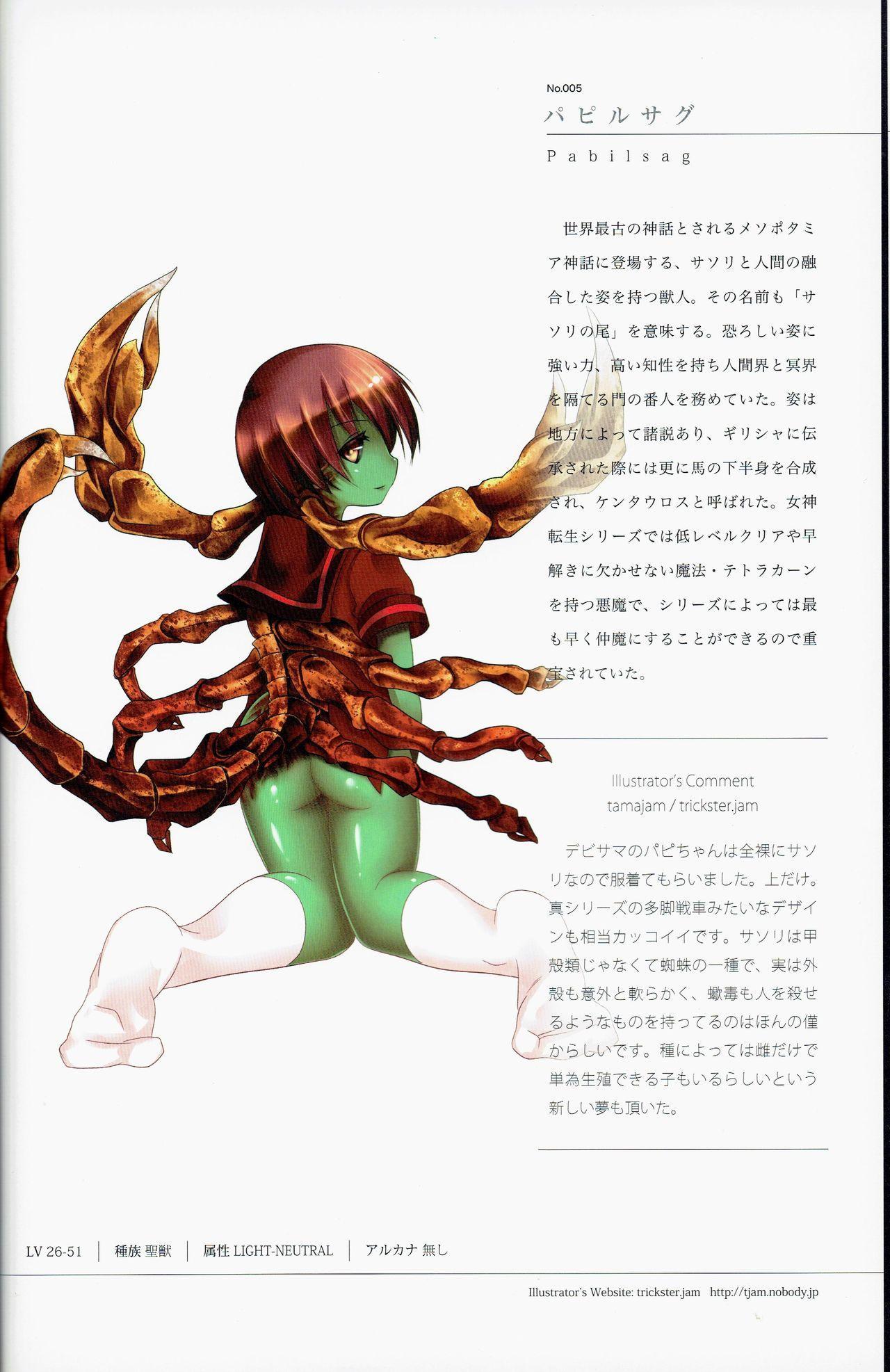 Shinyaku Banmaden 11
