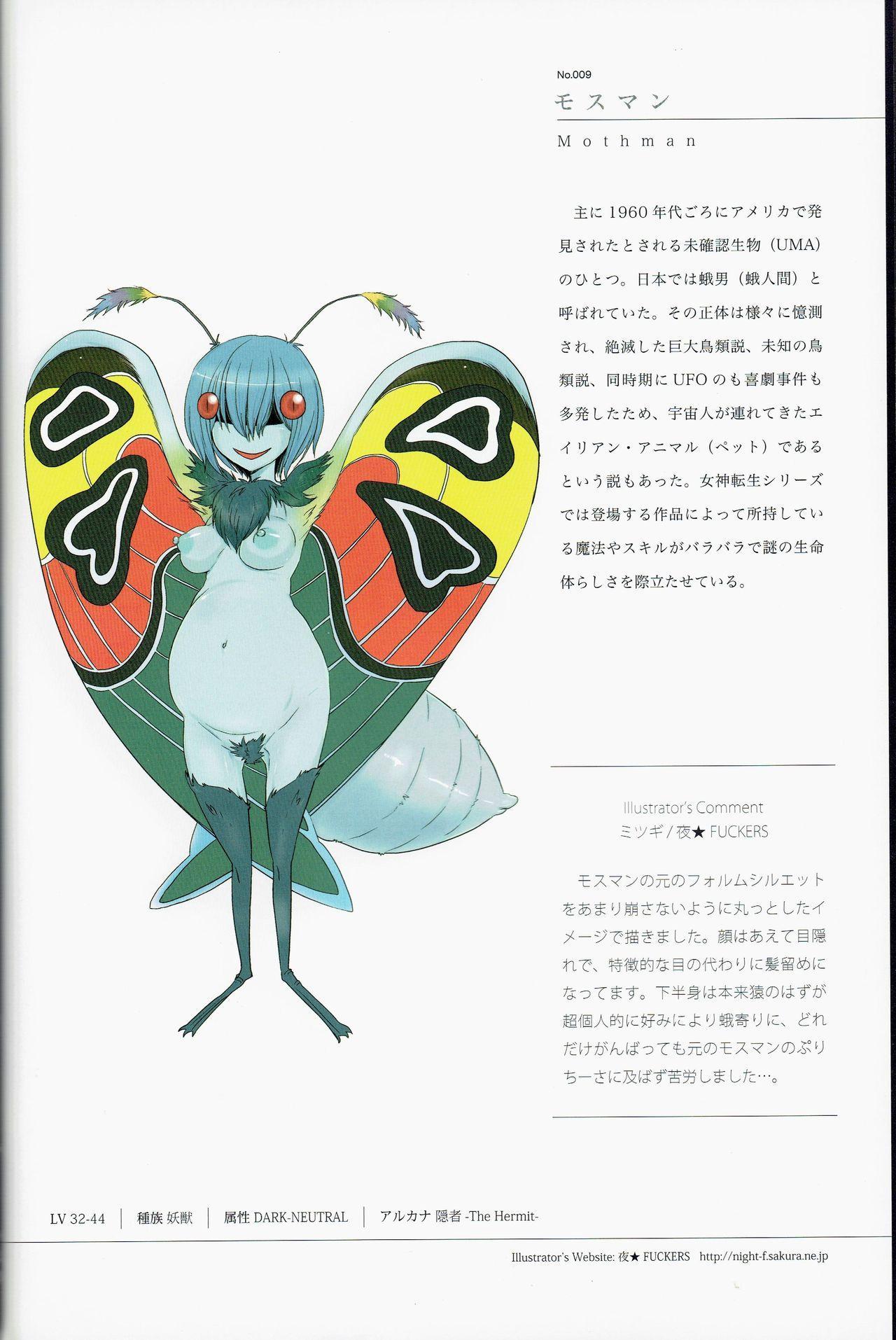 Shinyaku Banmaden 19
