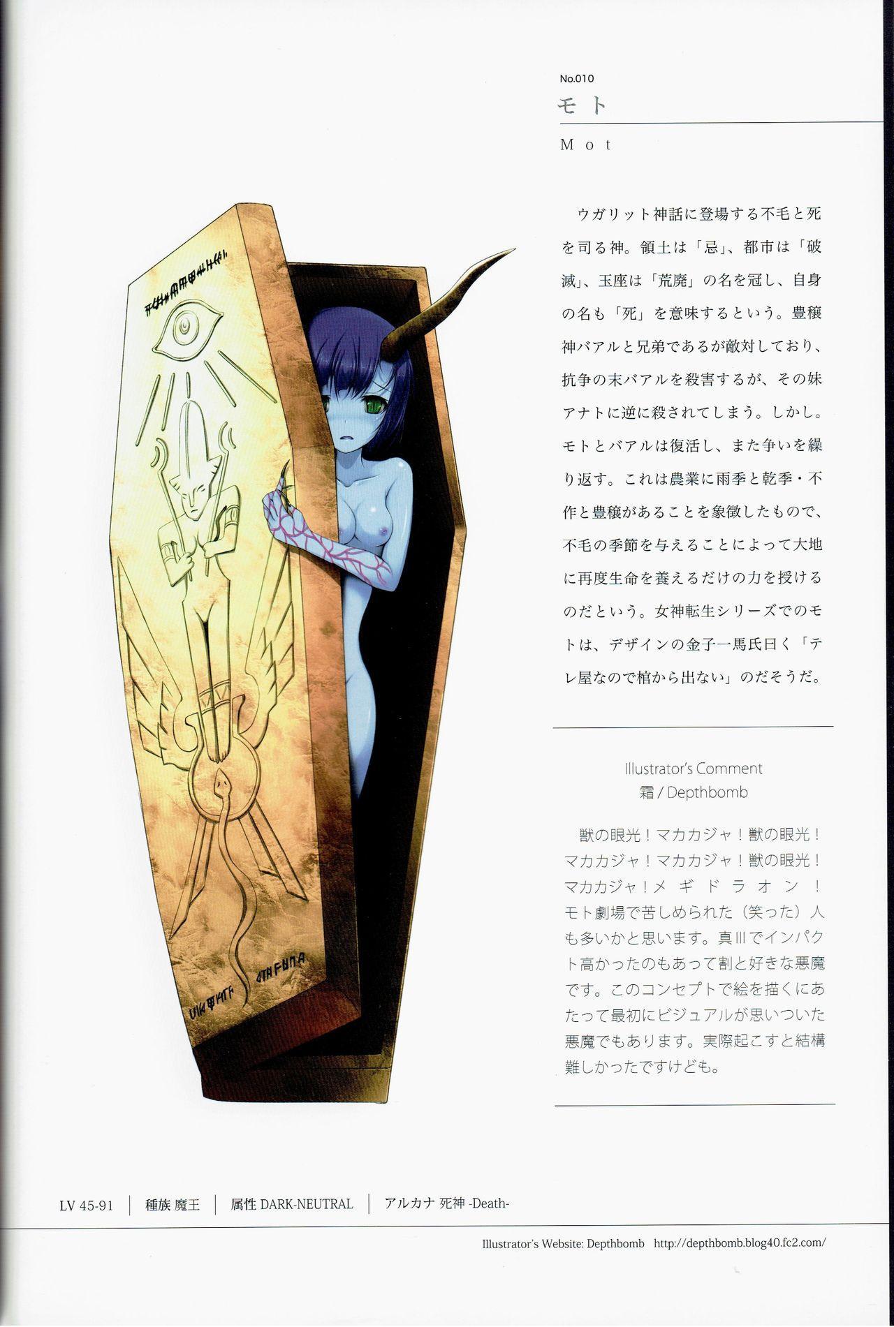 Shinyaku Banmaden 21
