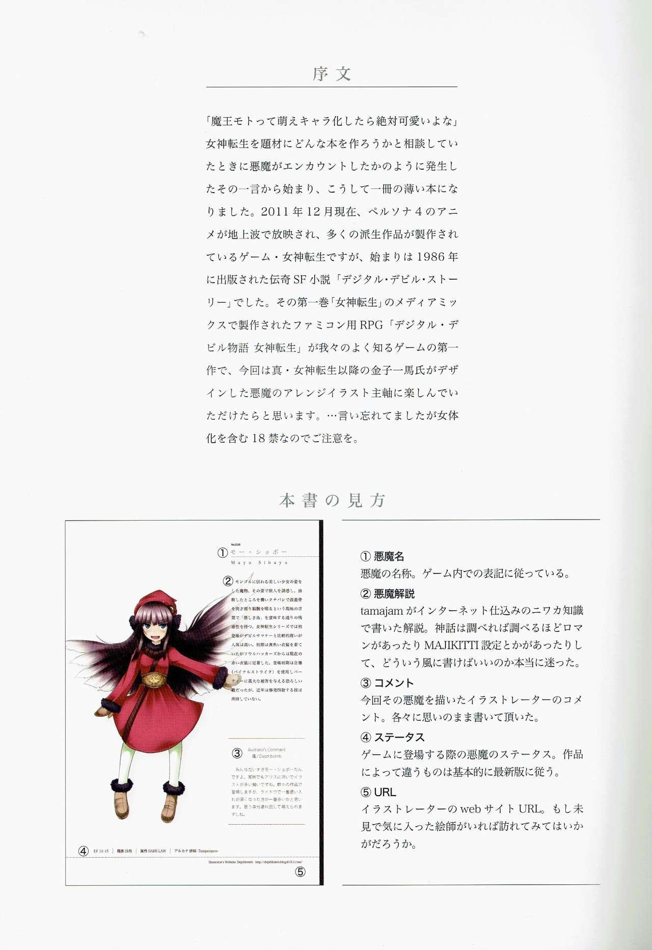 Shinyaku Banmaden 2