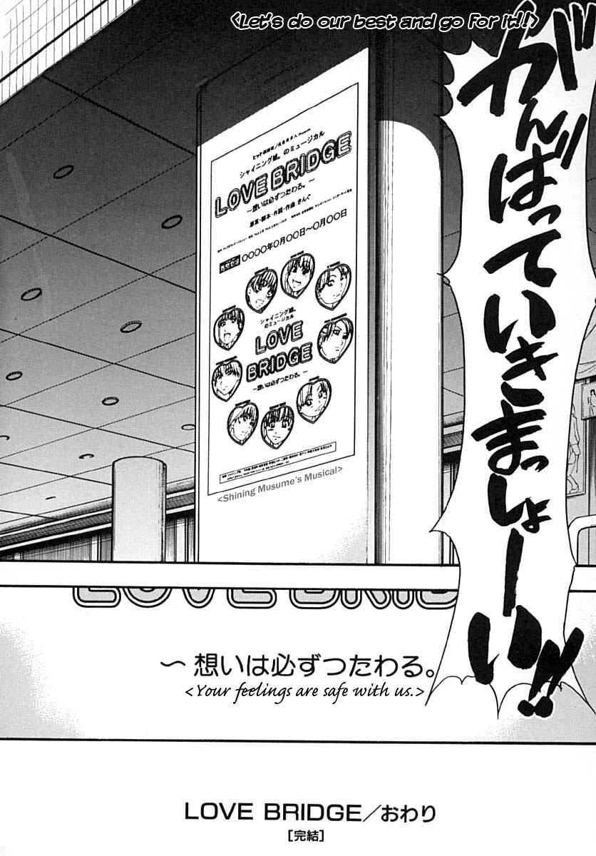 Shining Musume. 2. Second Paradise 206