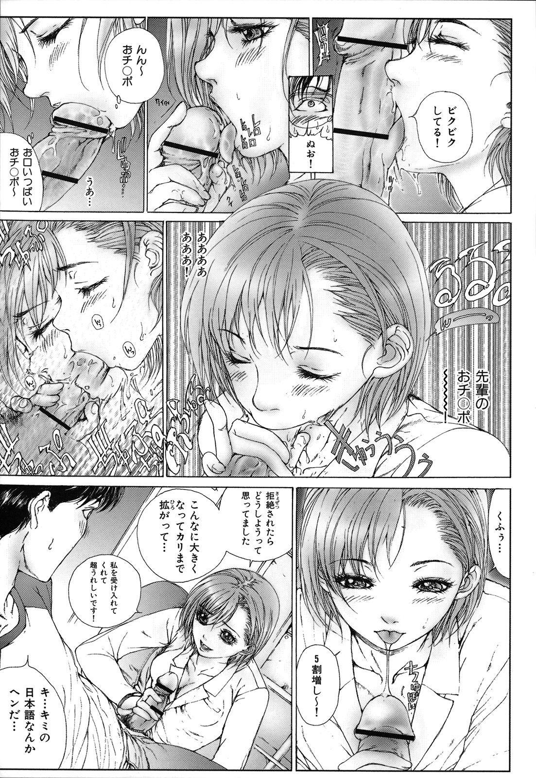 Kou Musume 102
