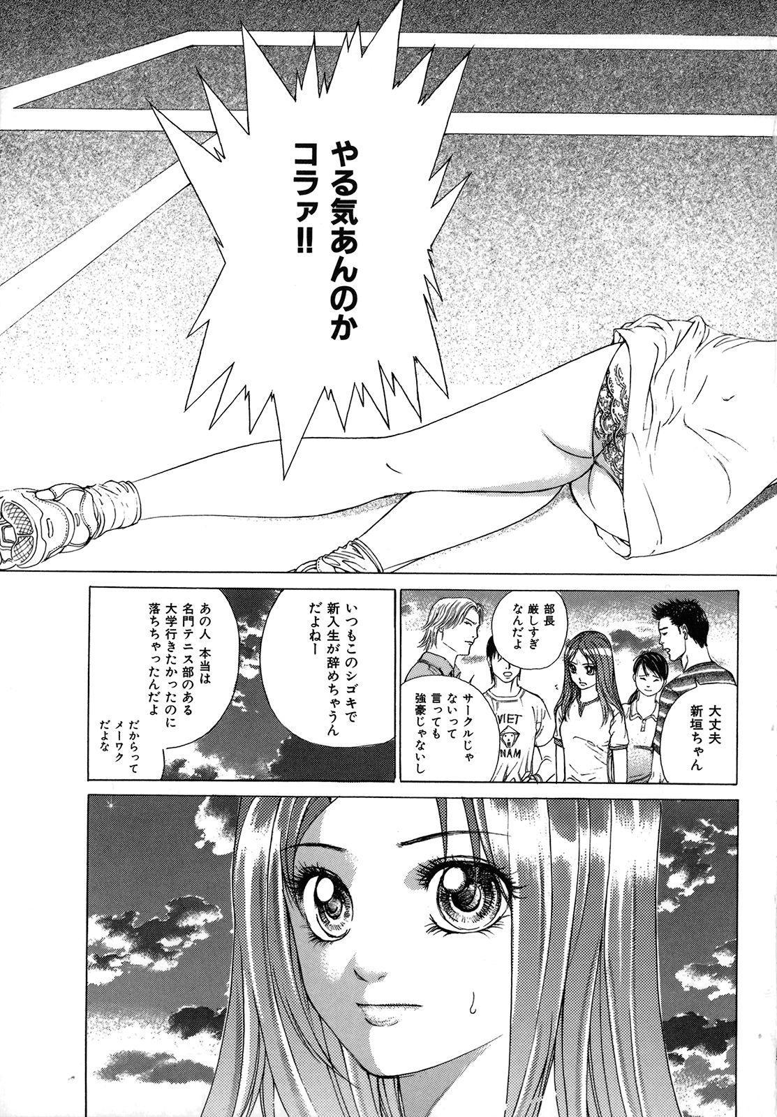Kou Musume 10