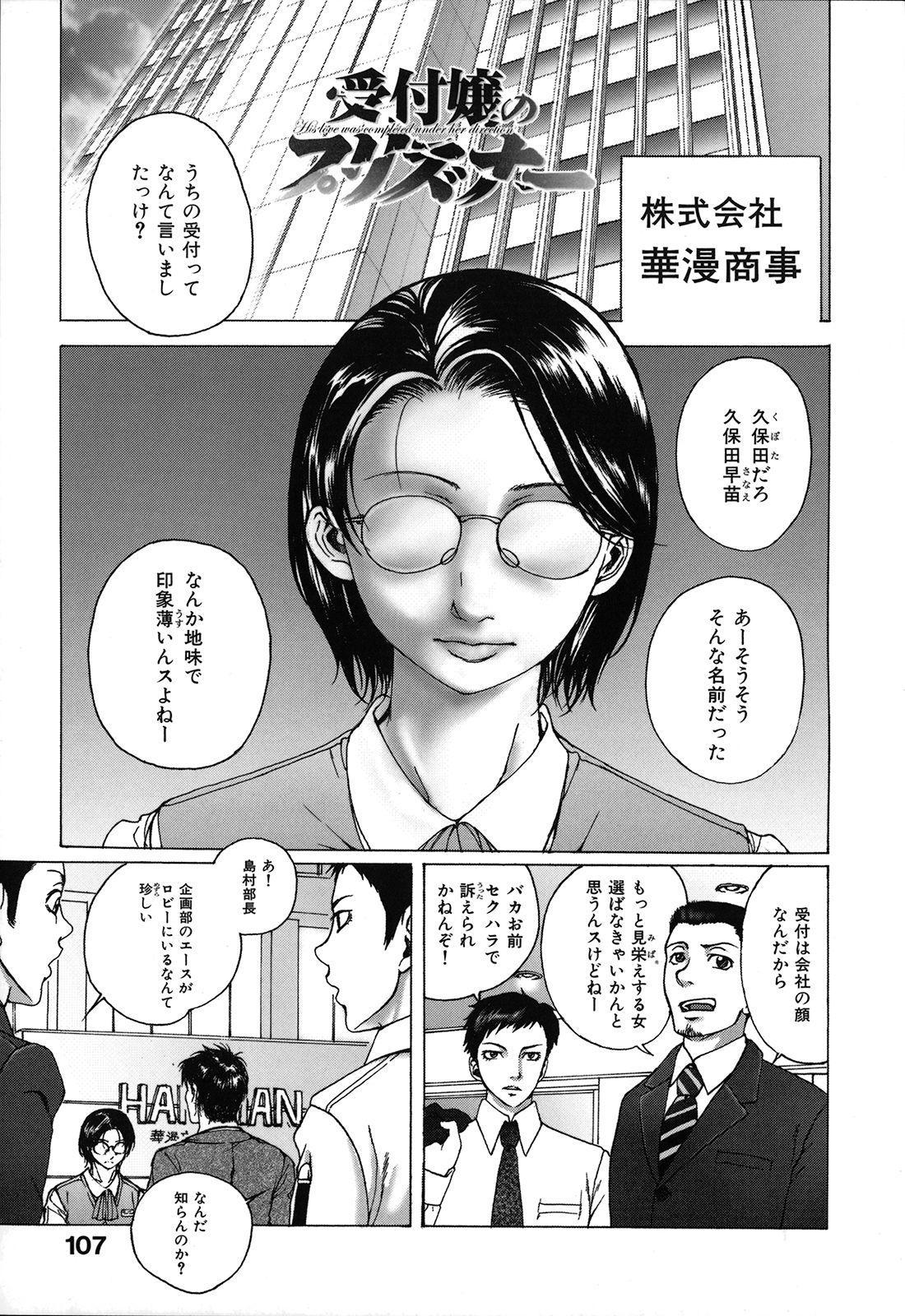 Kou Musume 110