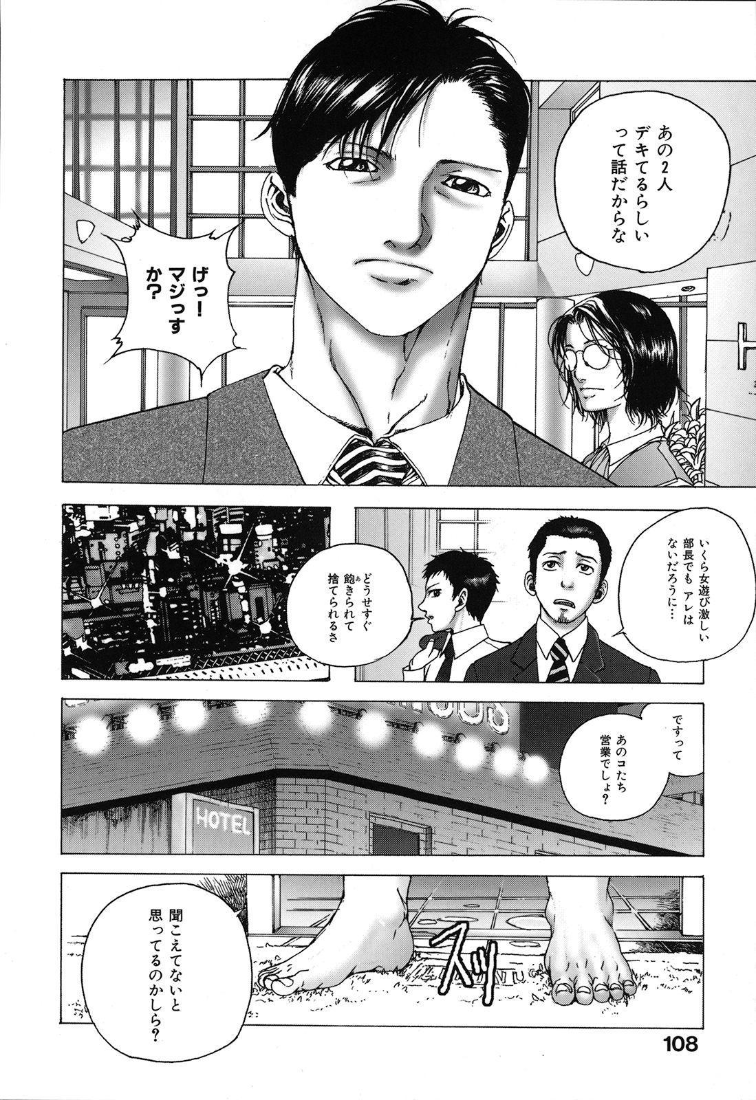 Kou Musume 111