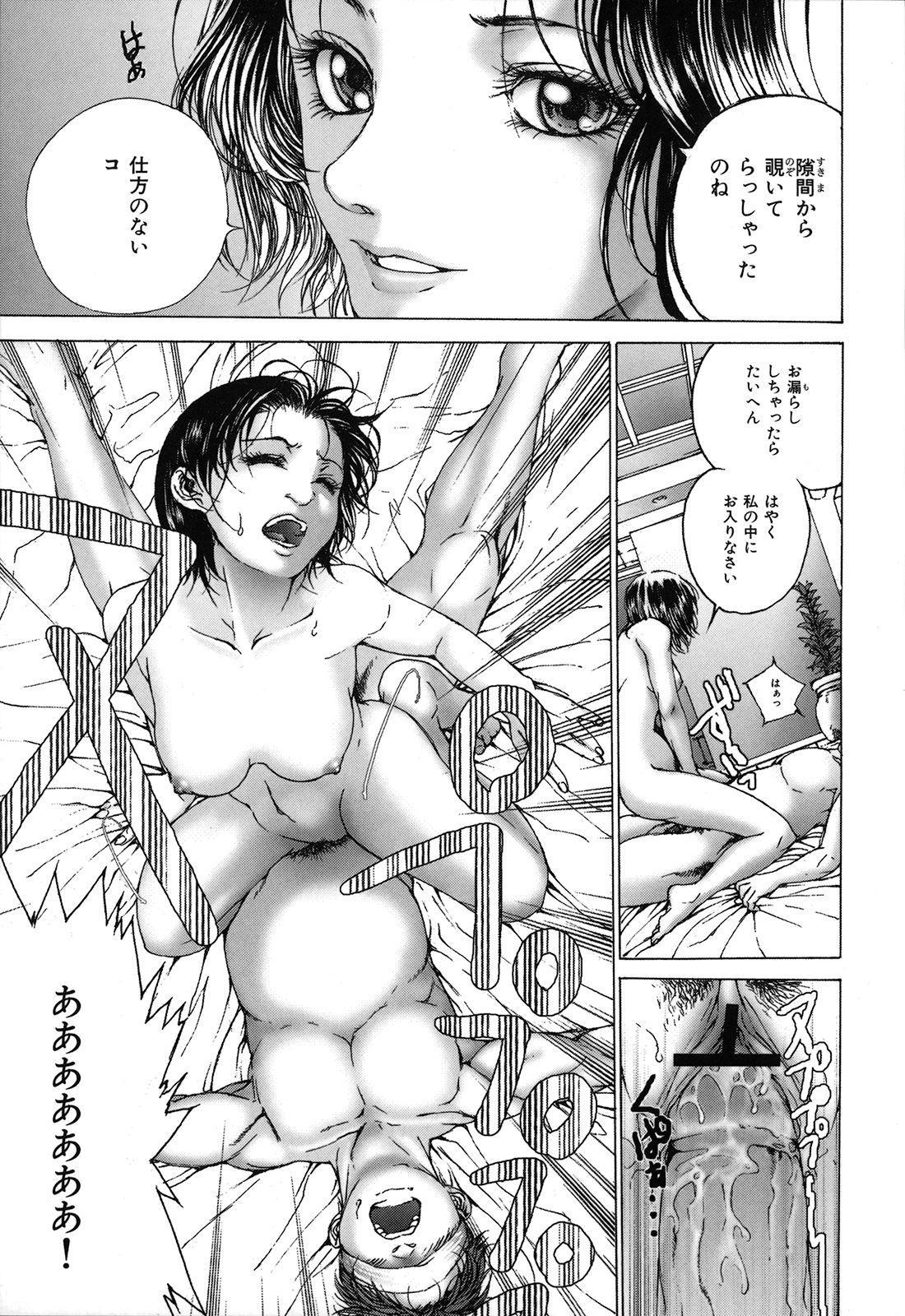 Kou Musume 118