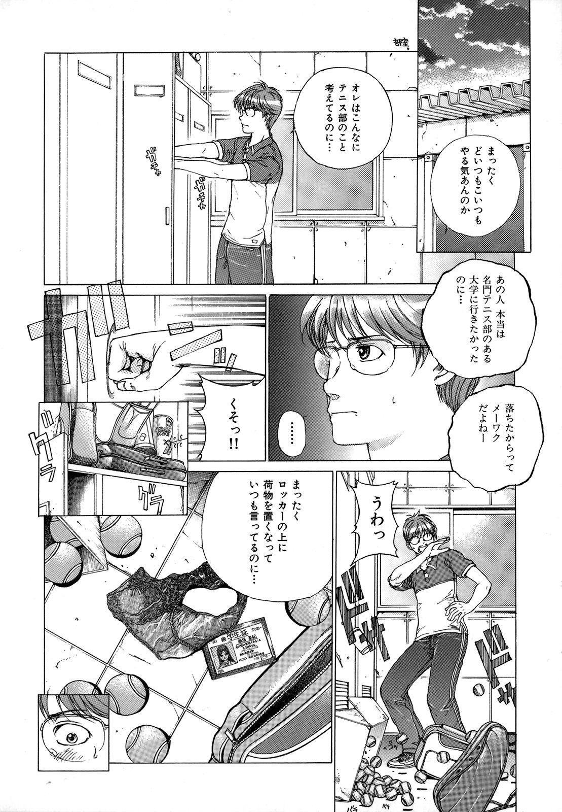 Kou Musume 11