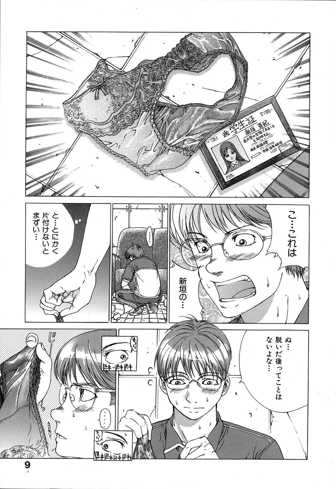 Kou Musume 12