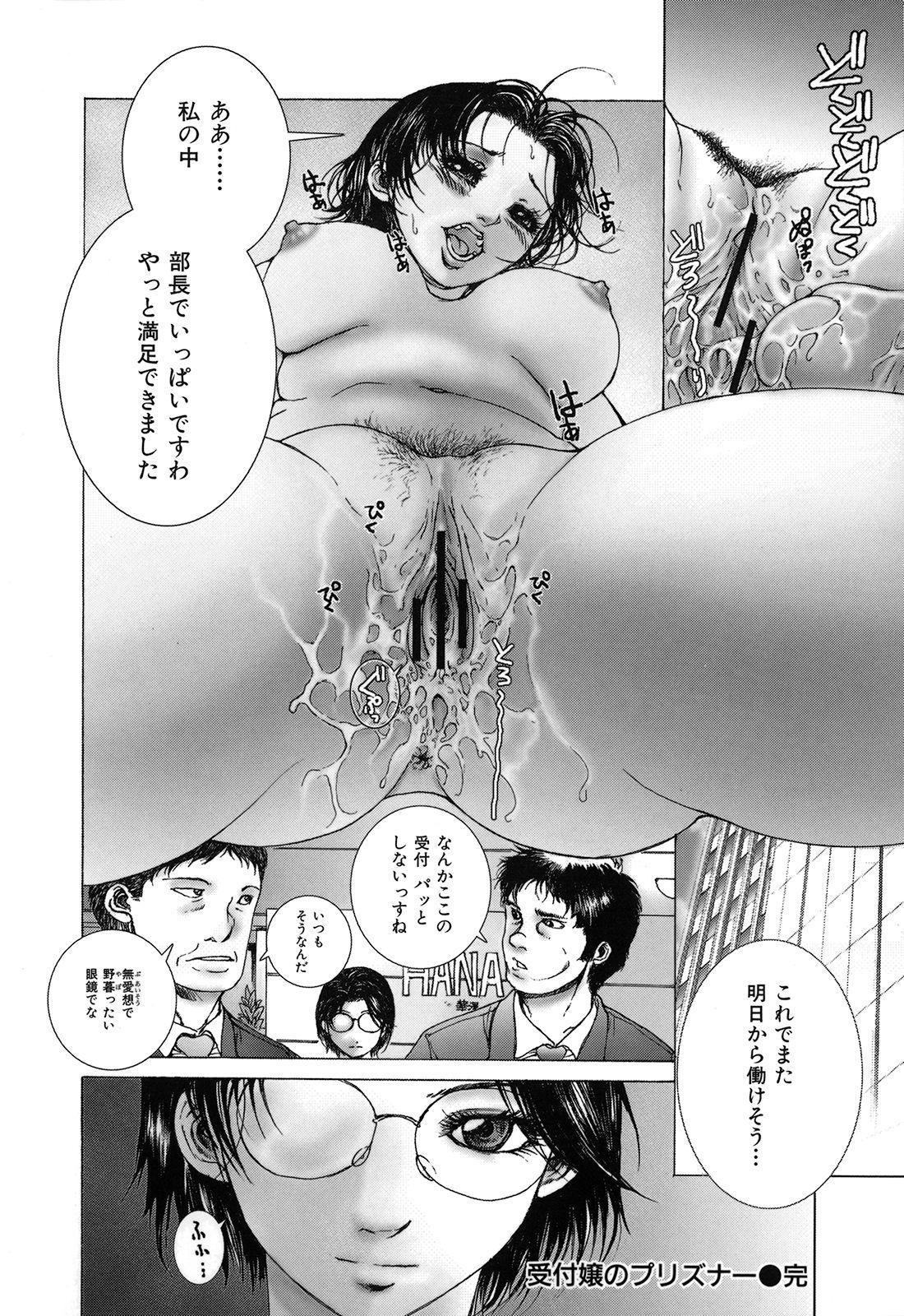 Kou Musume 131