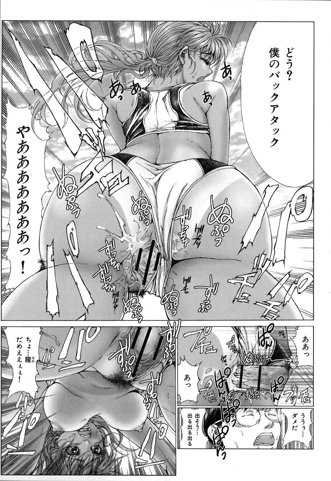 Kou Musume 142