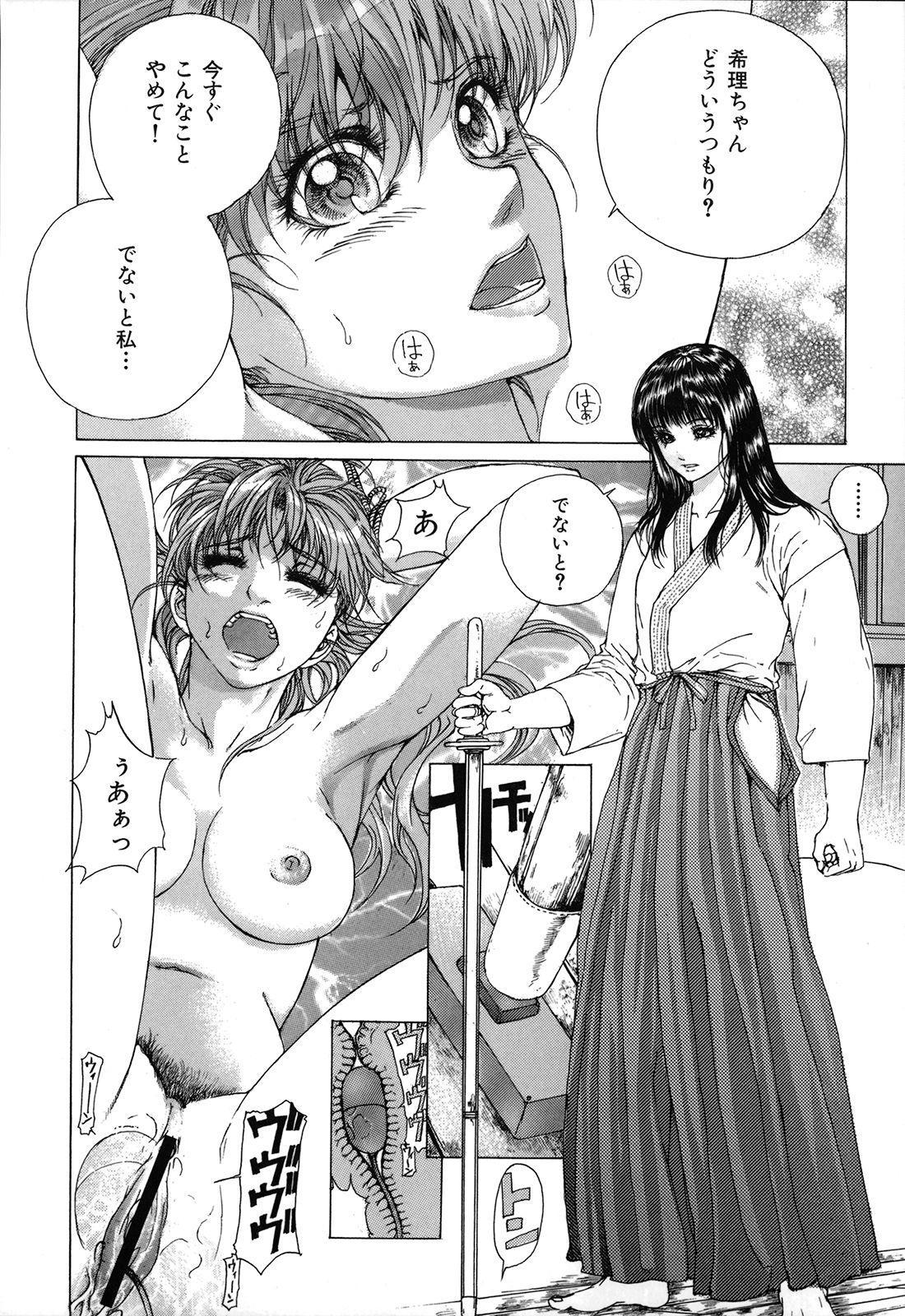Kou Musume 145