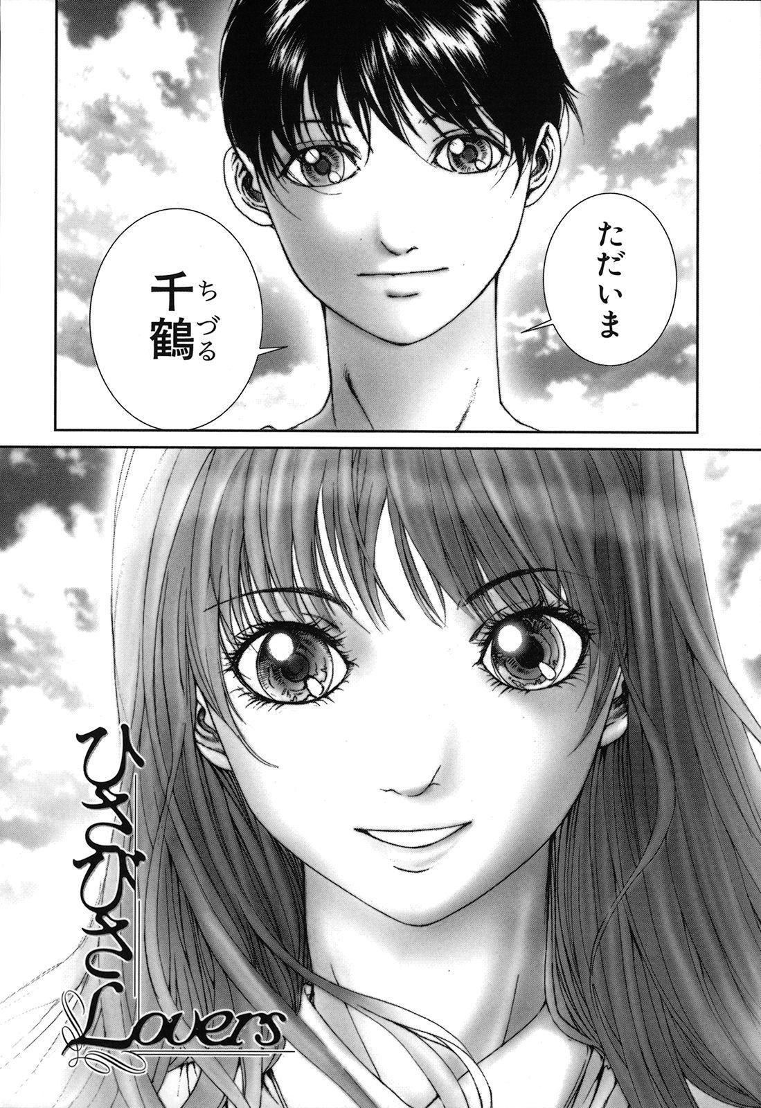 Kou Musume 153