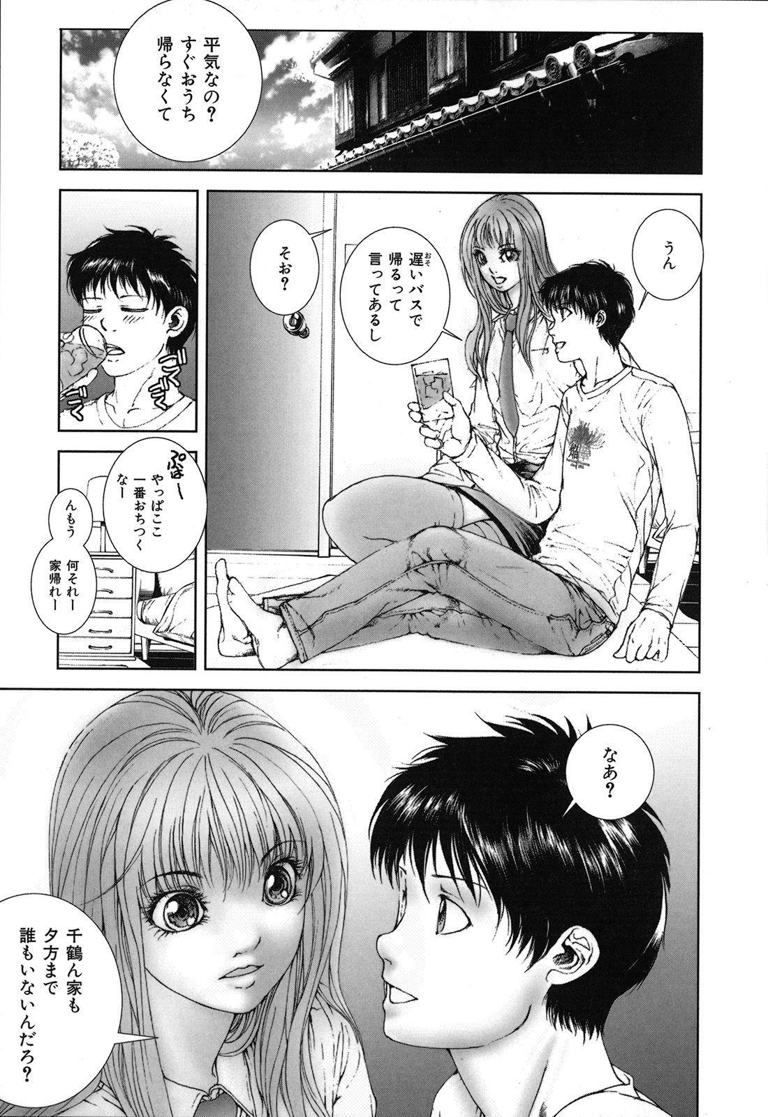 Kou Musume 154