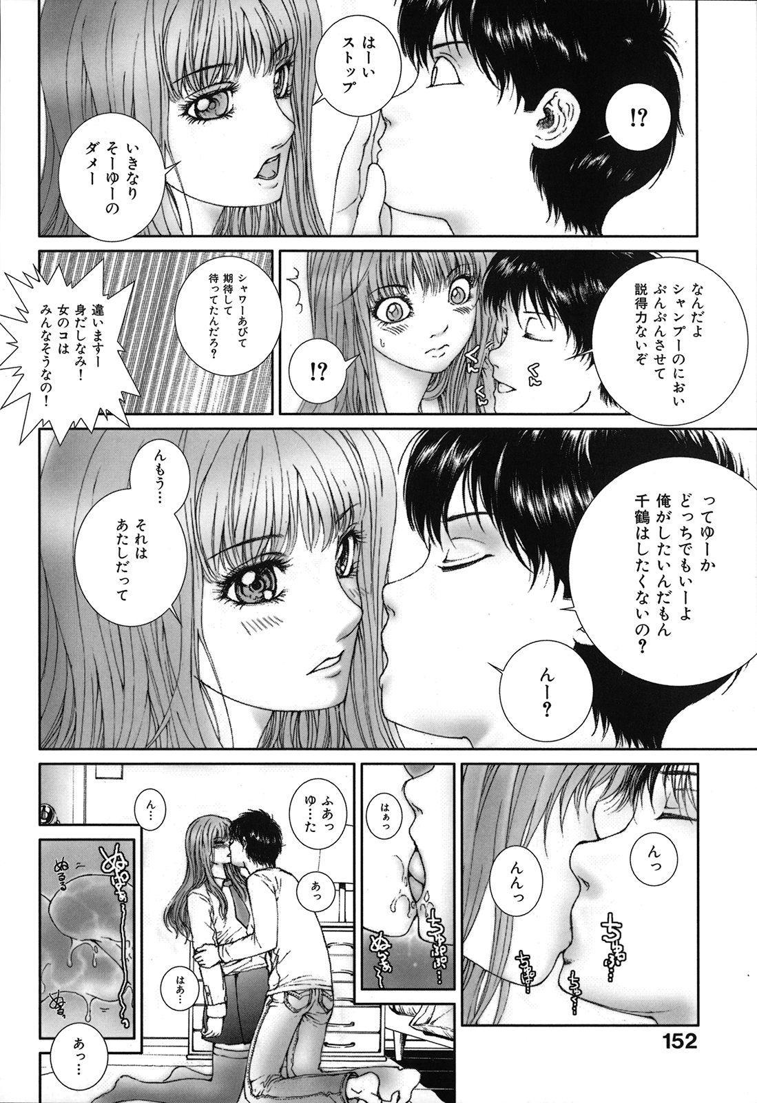 Kou Musume 155